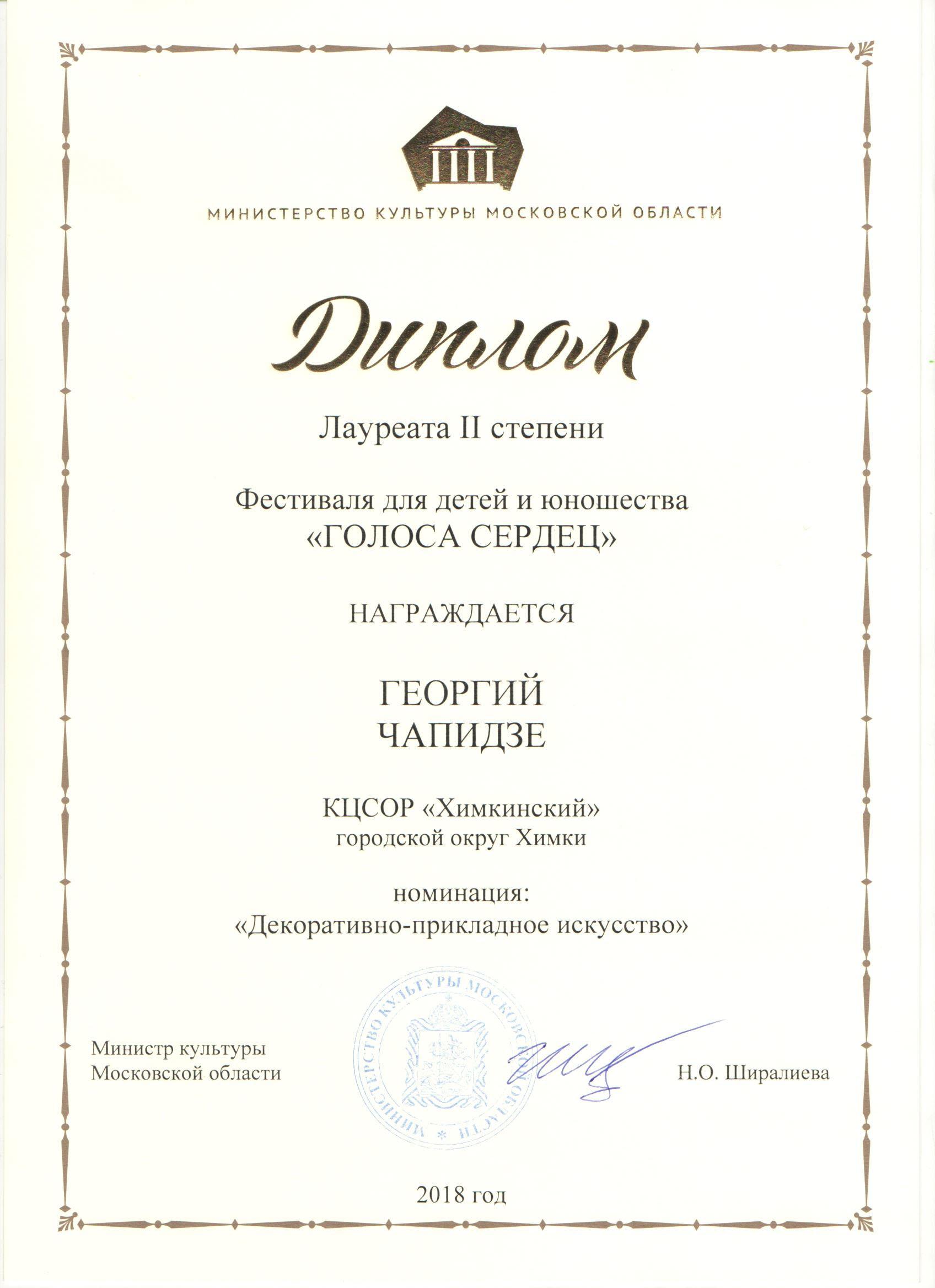 """Диплом Лауреата II степени Фестиваля для детей и юношества """"Голоса сердец"""""""