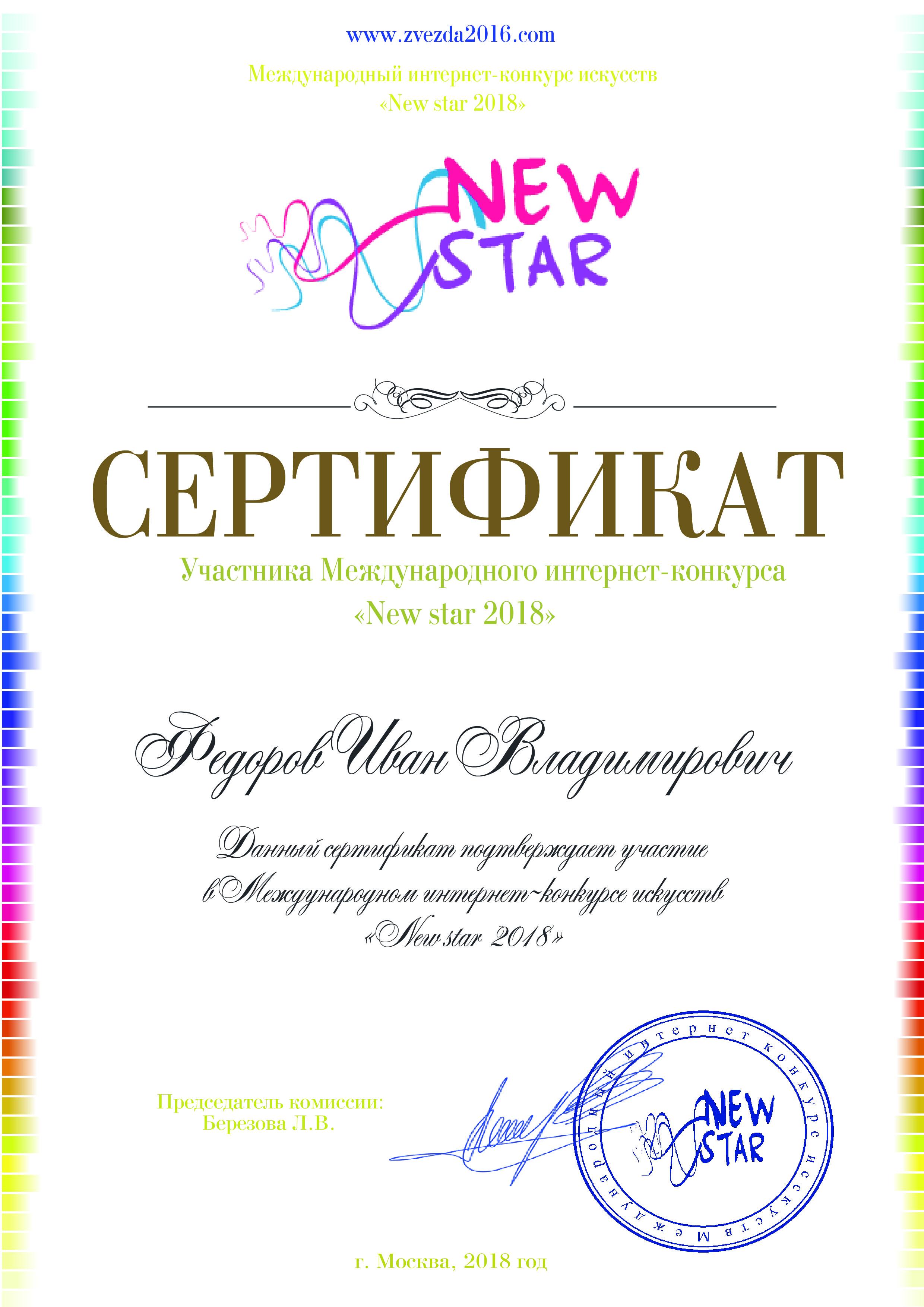 Федоров И., сертификат