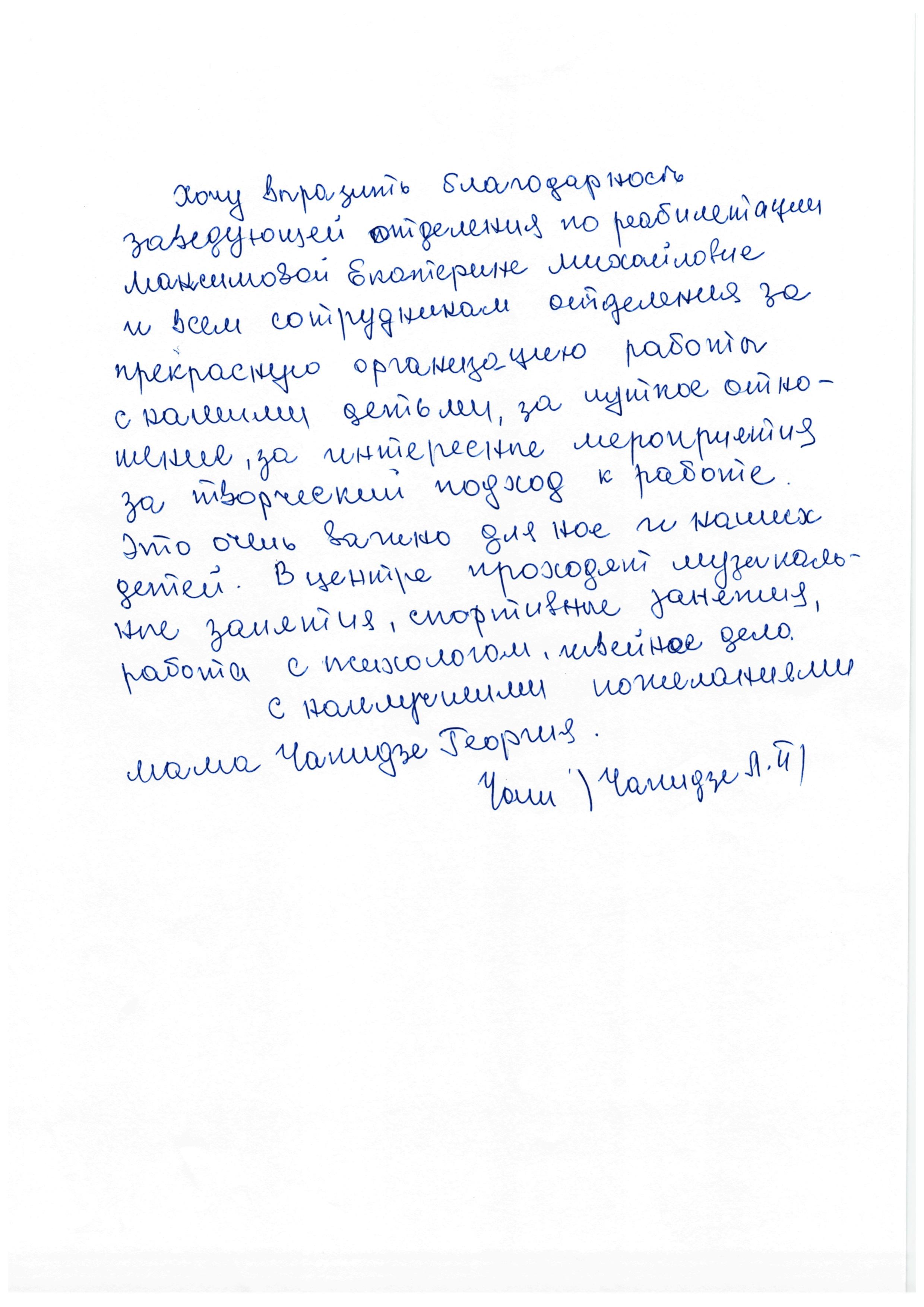 Отзыв Чапидзе Л. П.