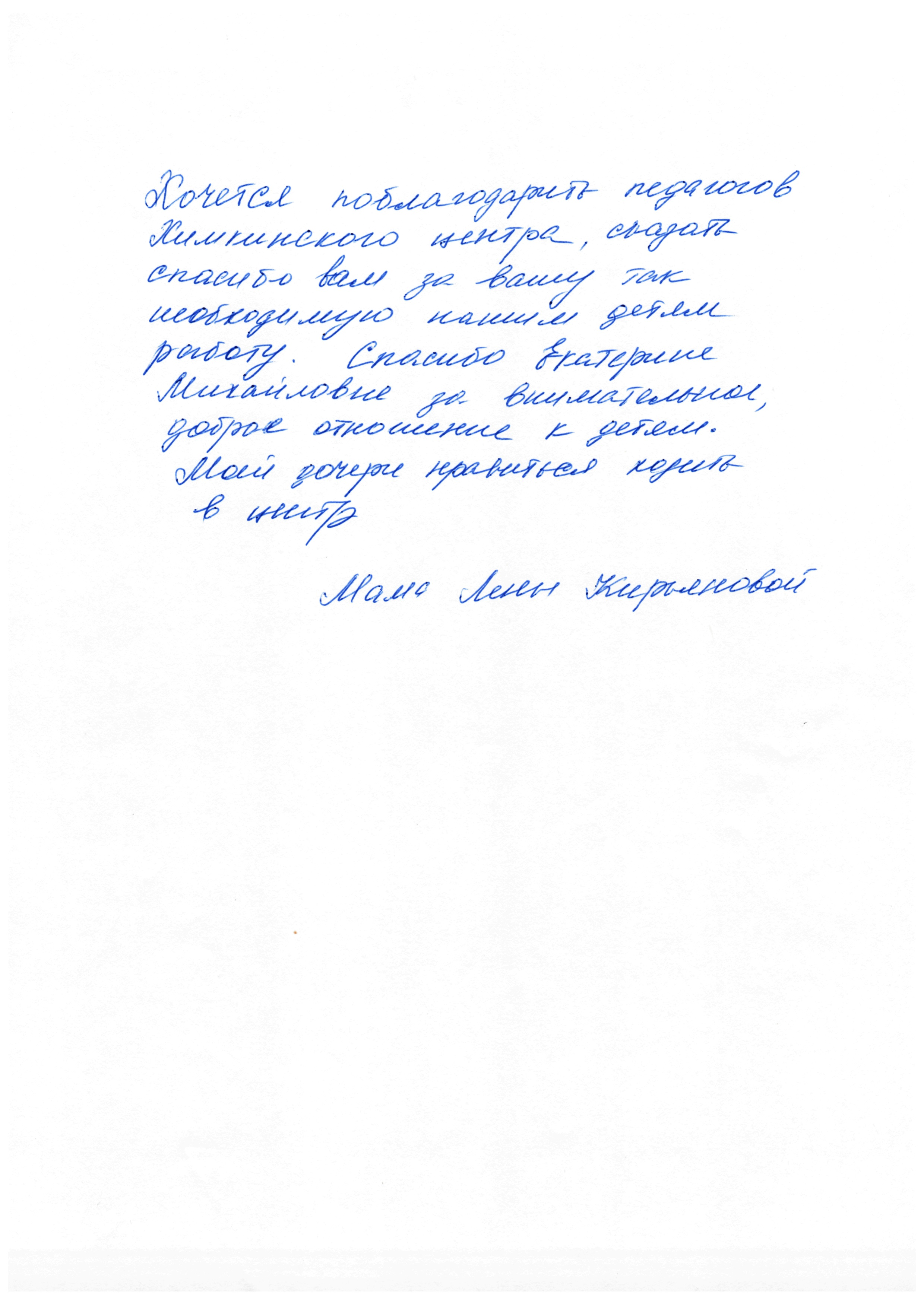 Отзыв Красновой Л. М.