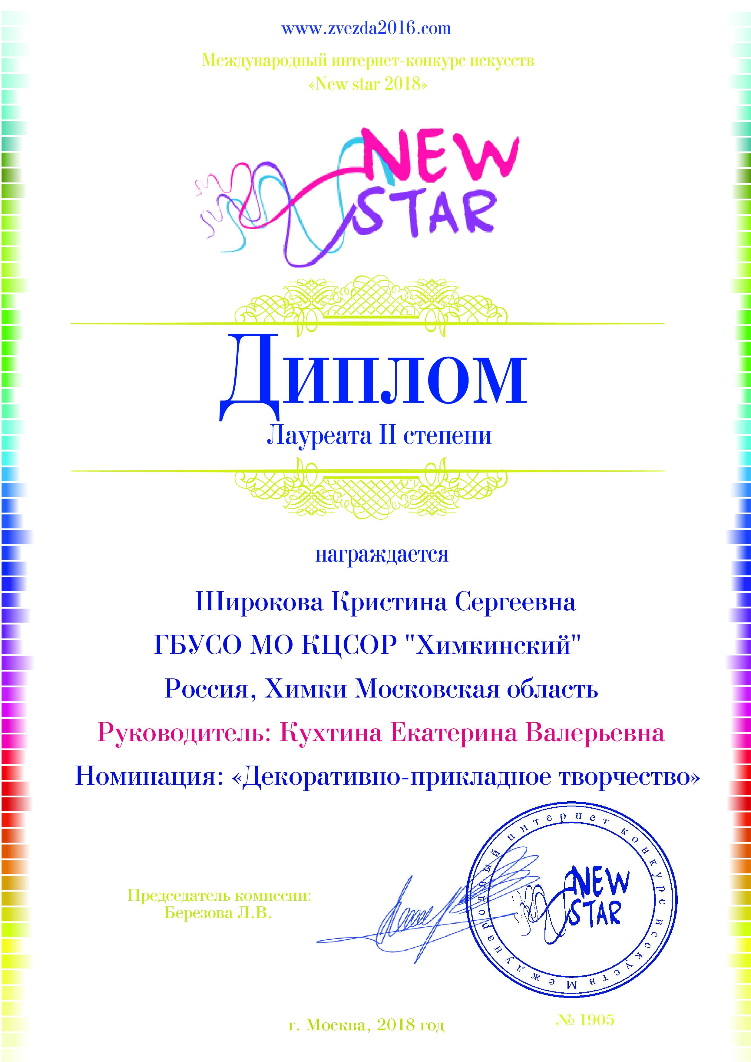 "Диплом Лауреата II степени Международного интернет-конкурса искусств ""New star 2018"""
