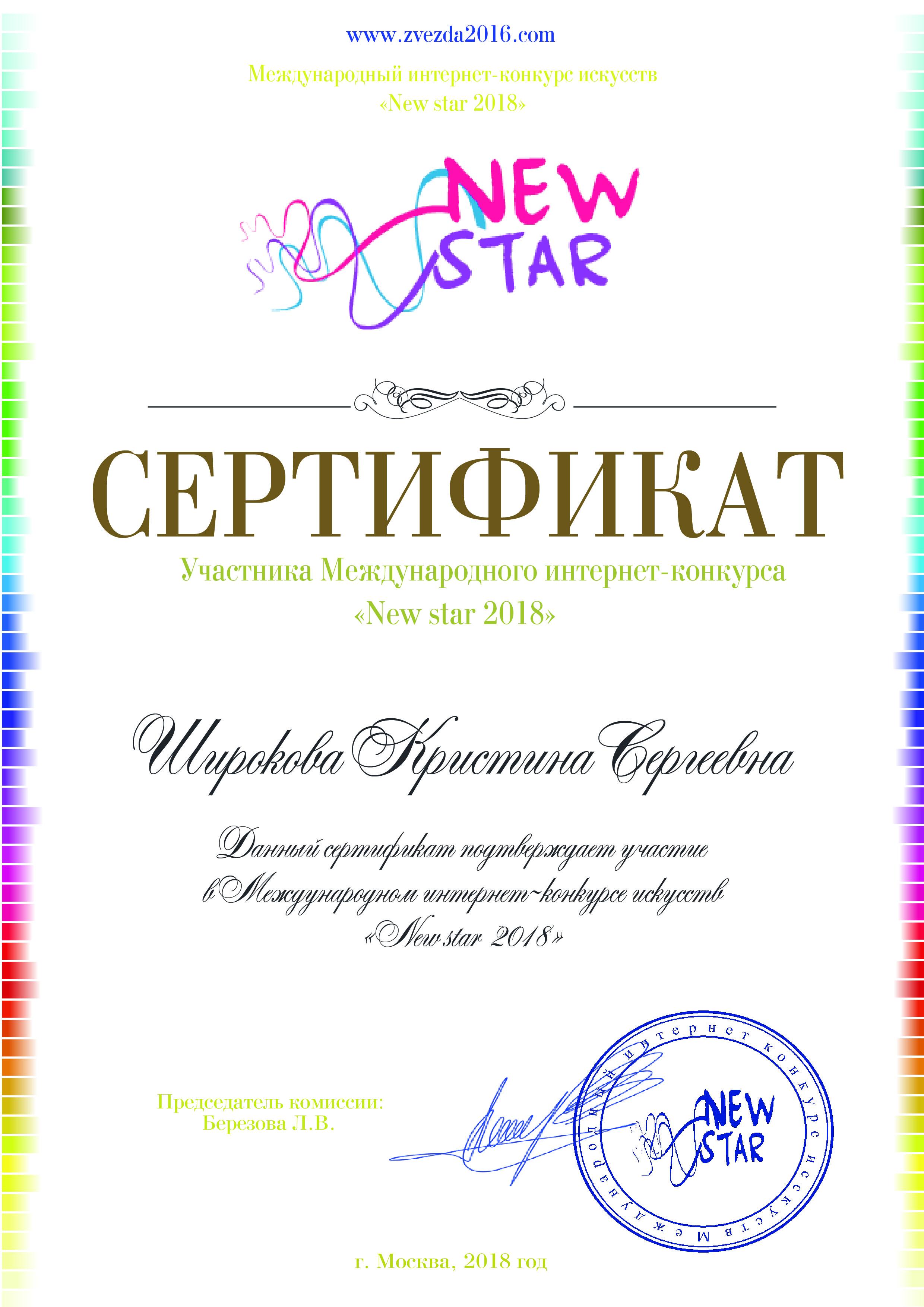 Широкова К., сертификат