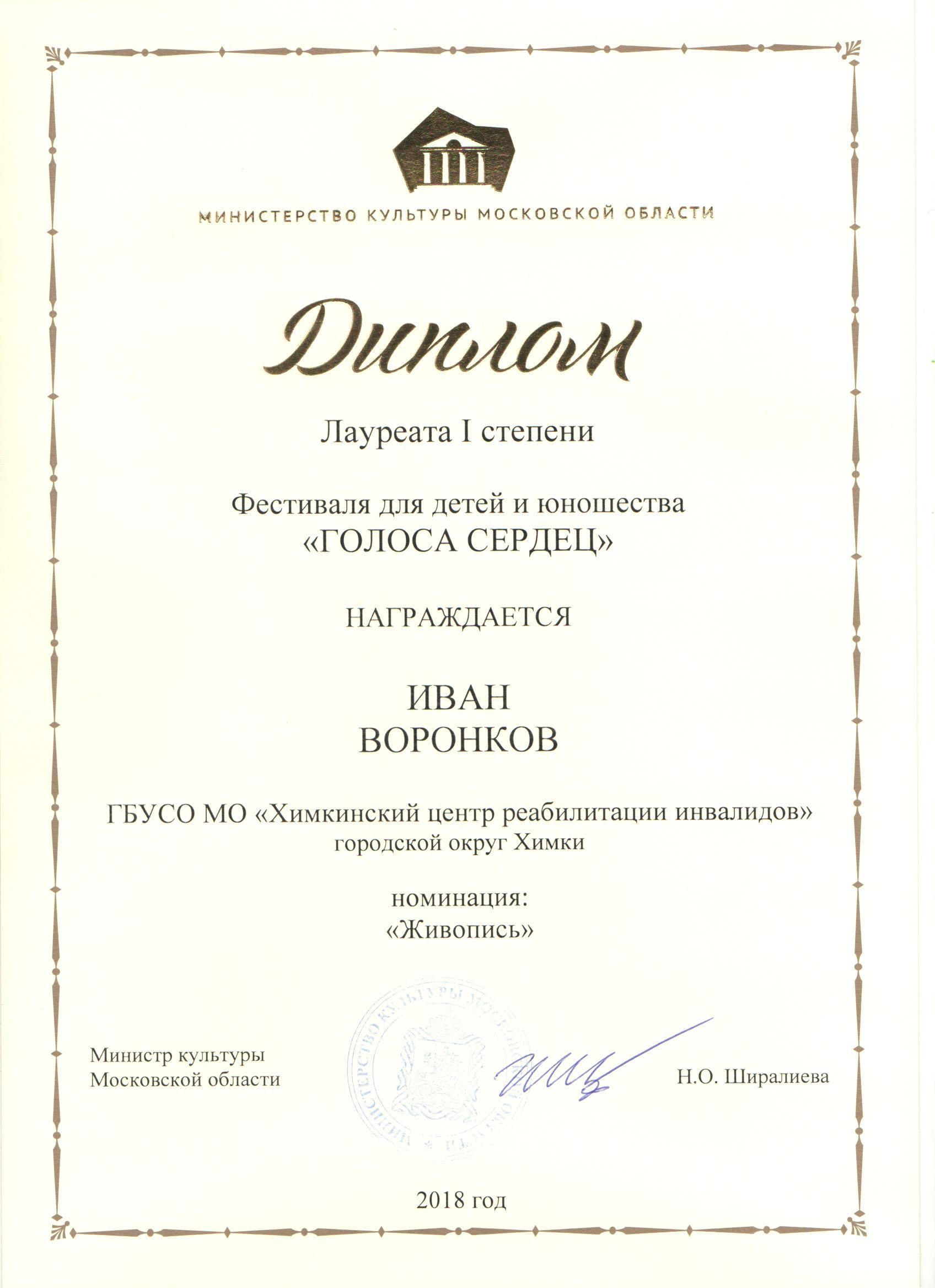 """Диплом Лауреата I степени Фестиваля для детей и юношества """"Голоса сердец"""""""