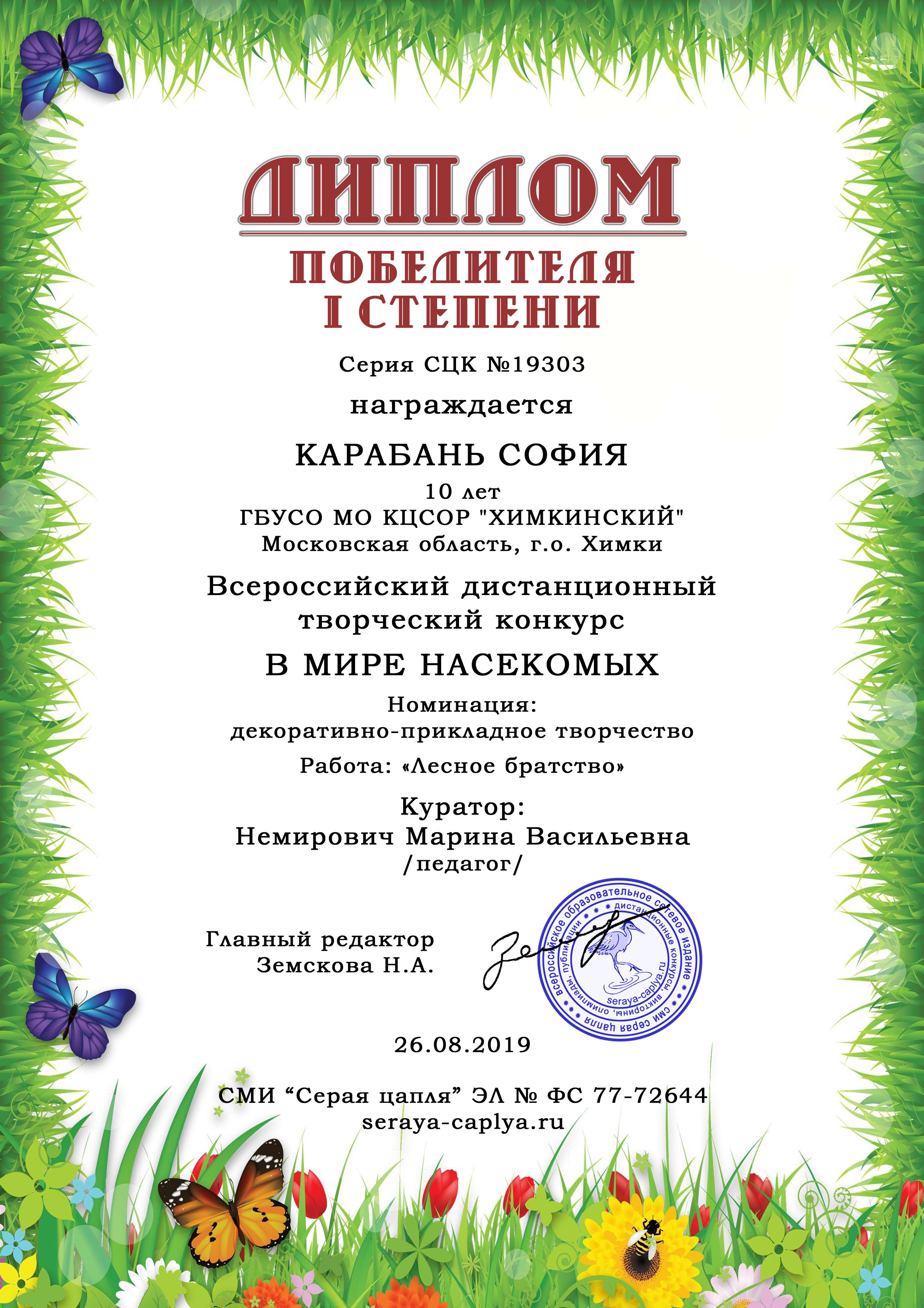 Карабань, диплом