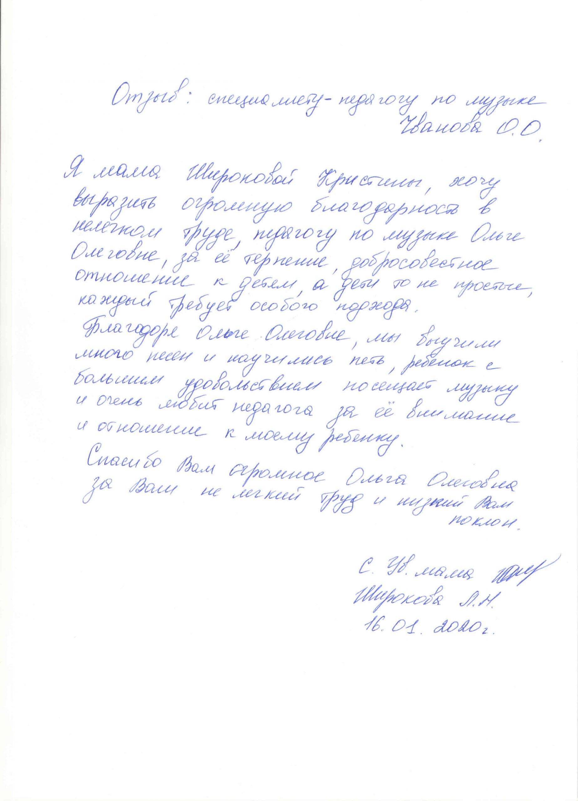 Чванова, 16.01.2020_1