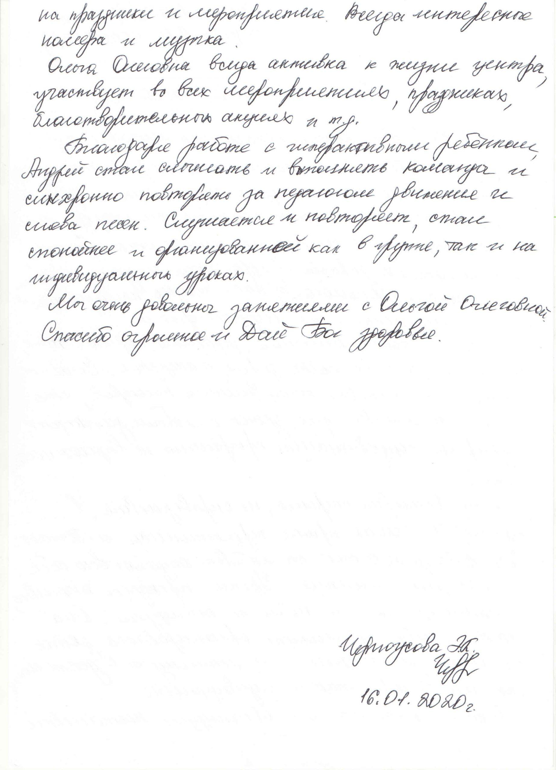 Чванова, 16.01.2020_2_2