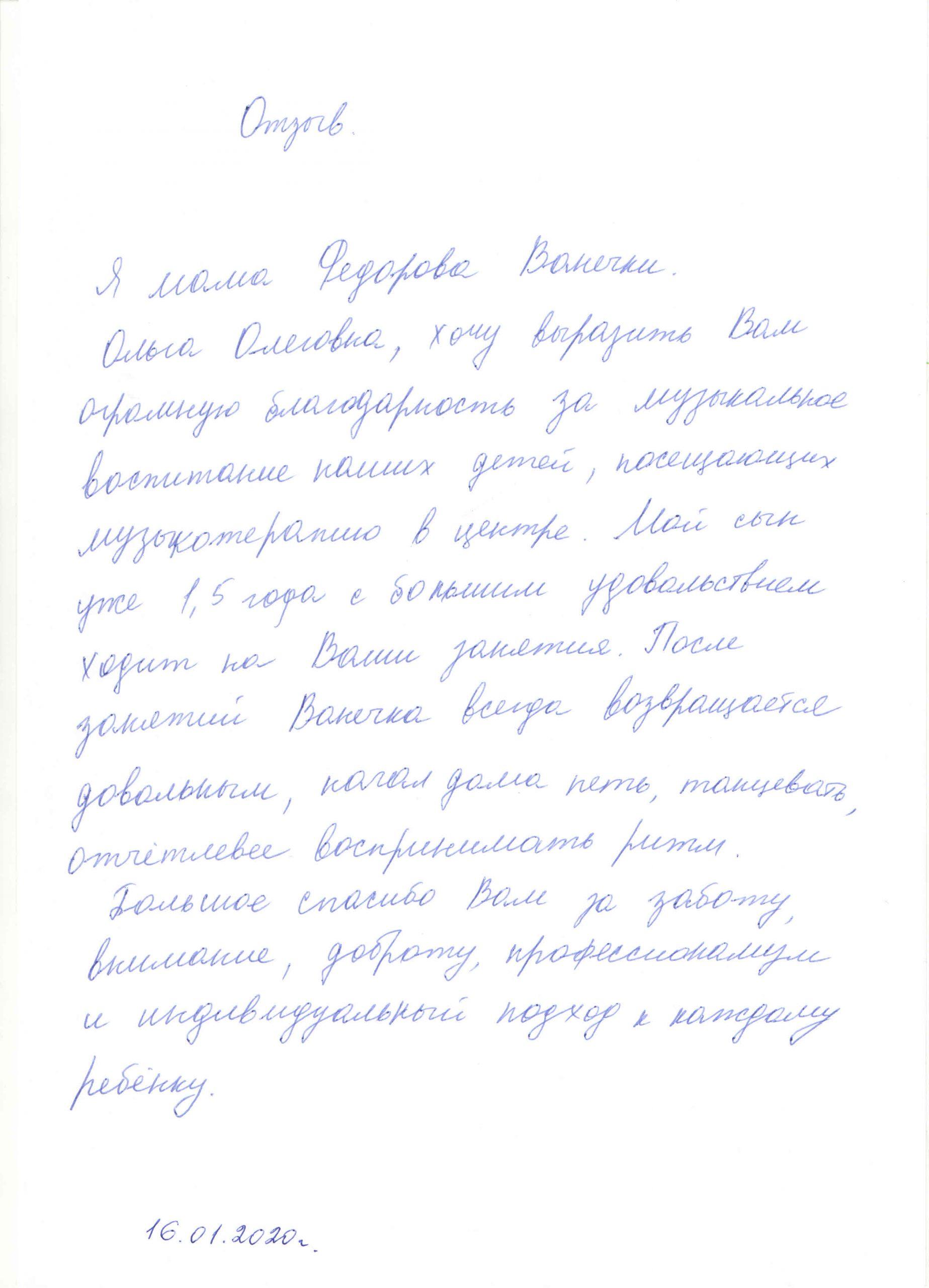 Чванова, 16.01.2020_3
