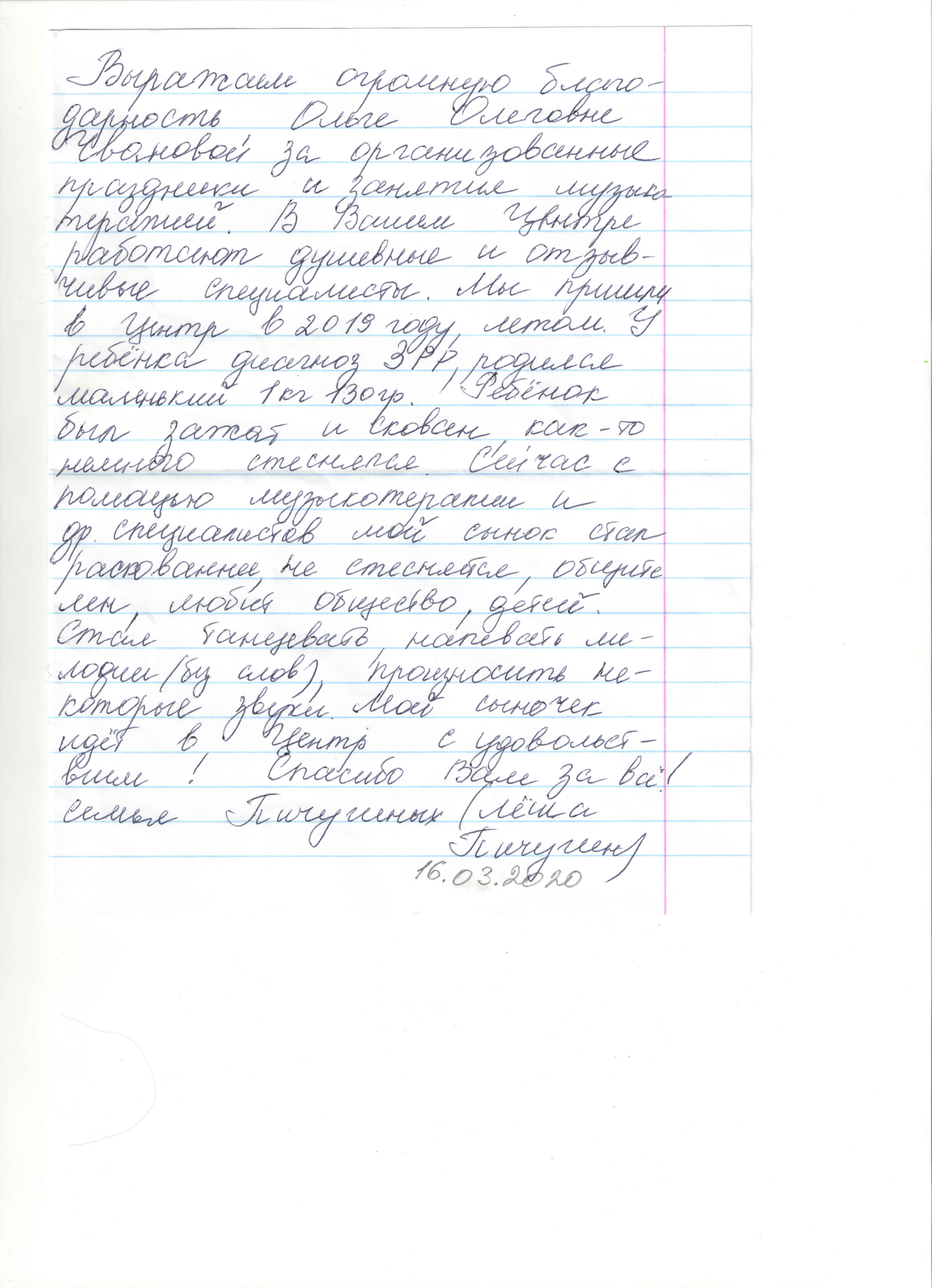 Чванова, 16.03.2020