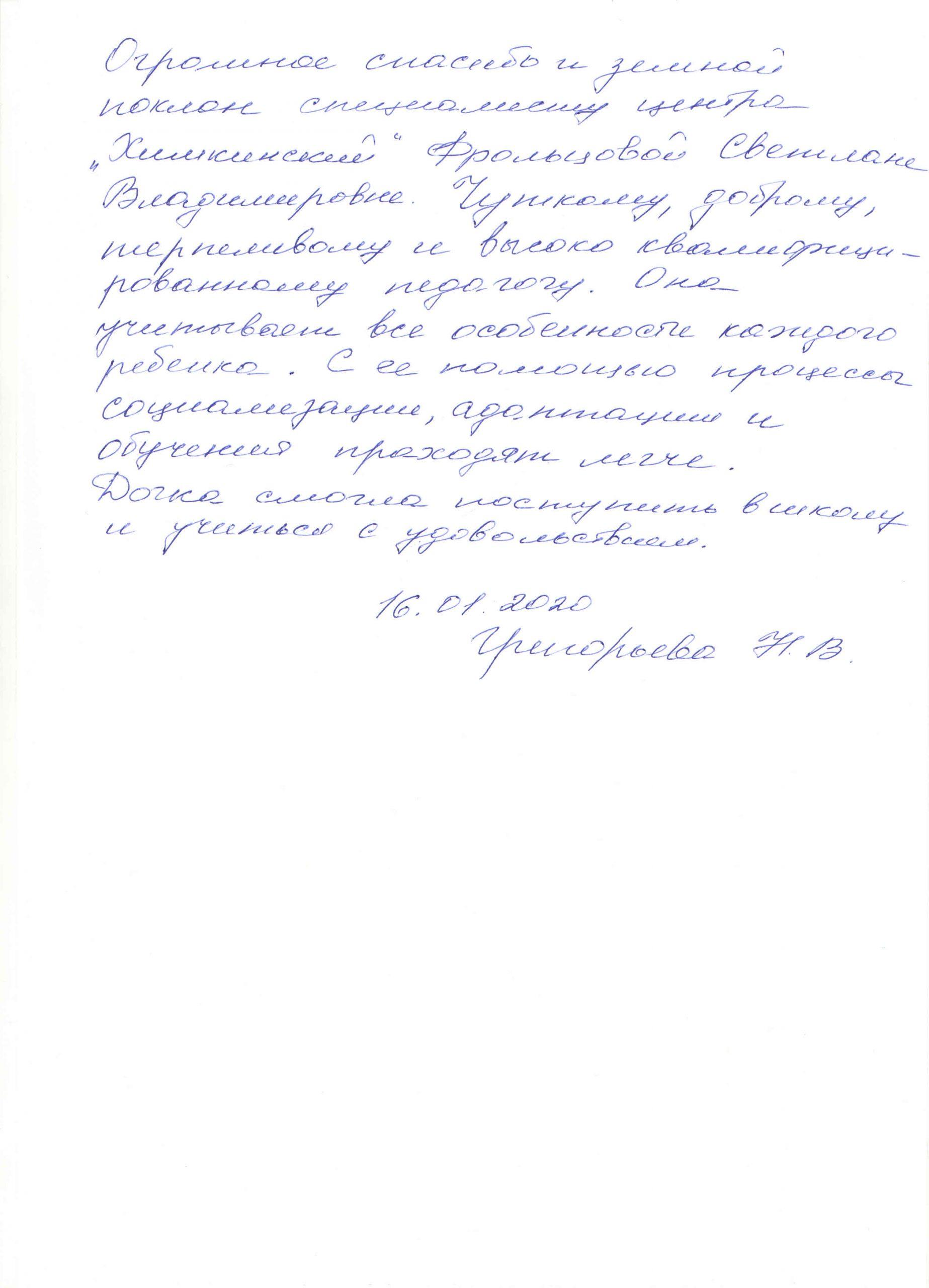 Фрольцова, 16.01.2020