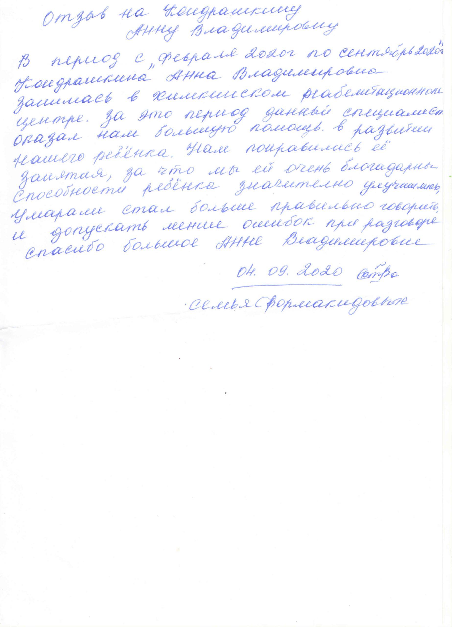 Кондрашкина 04.09.2020