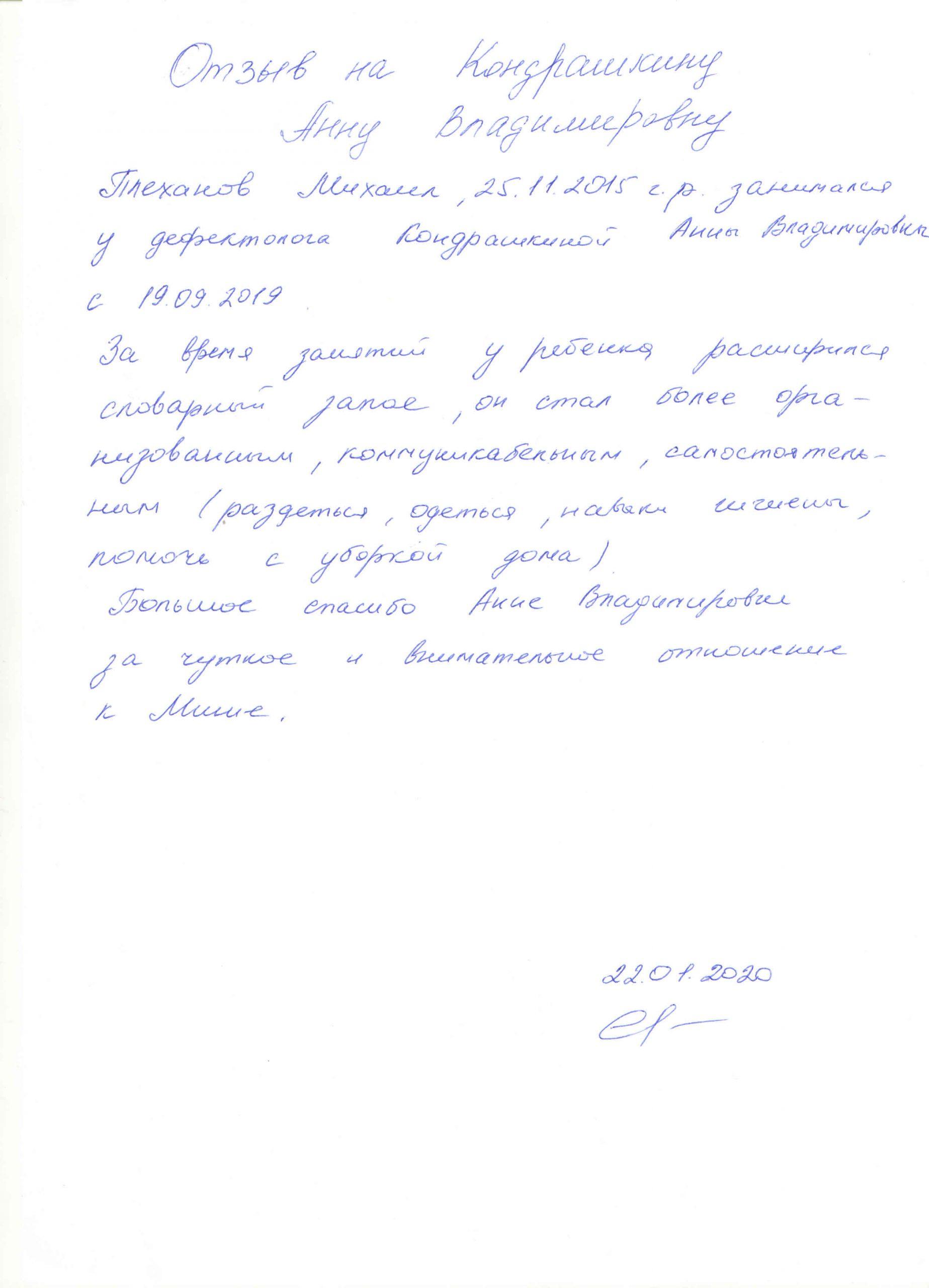 Кондрашкина, 22.01.2020