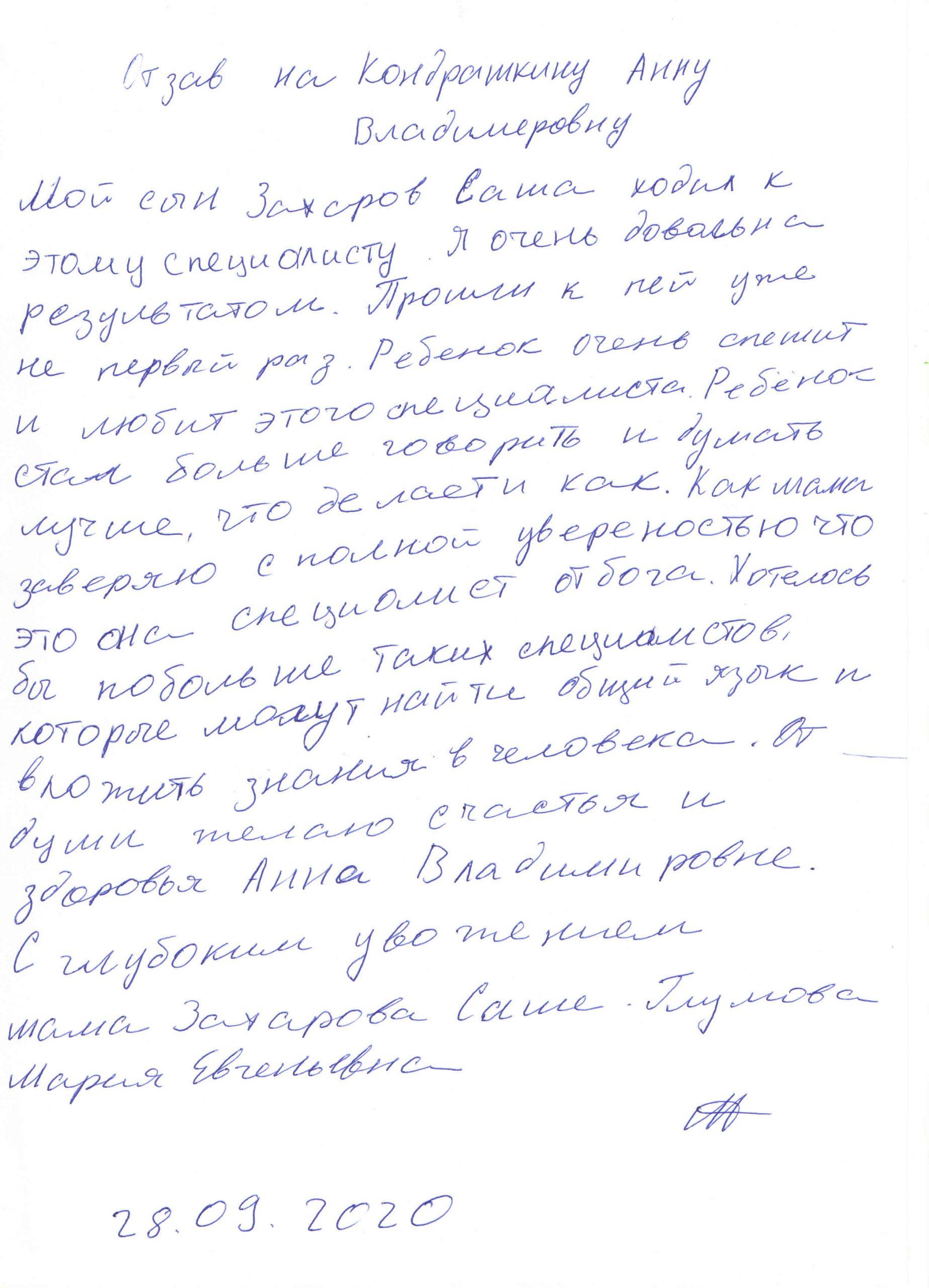 Кондрашкина 28.09.2020