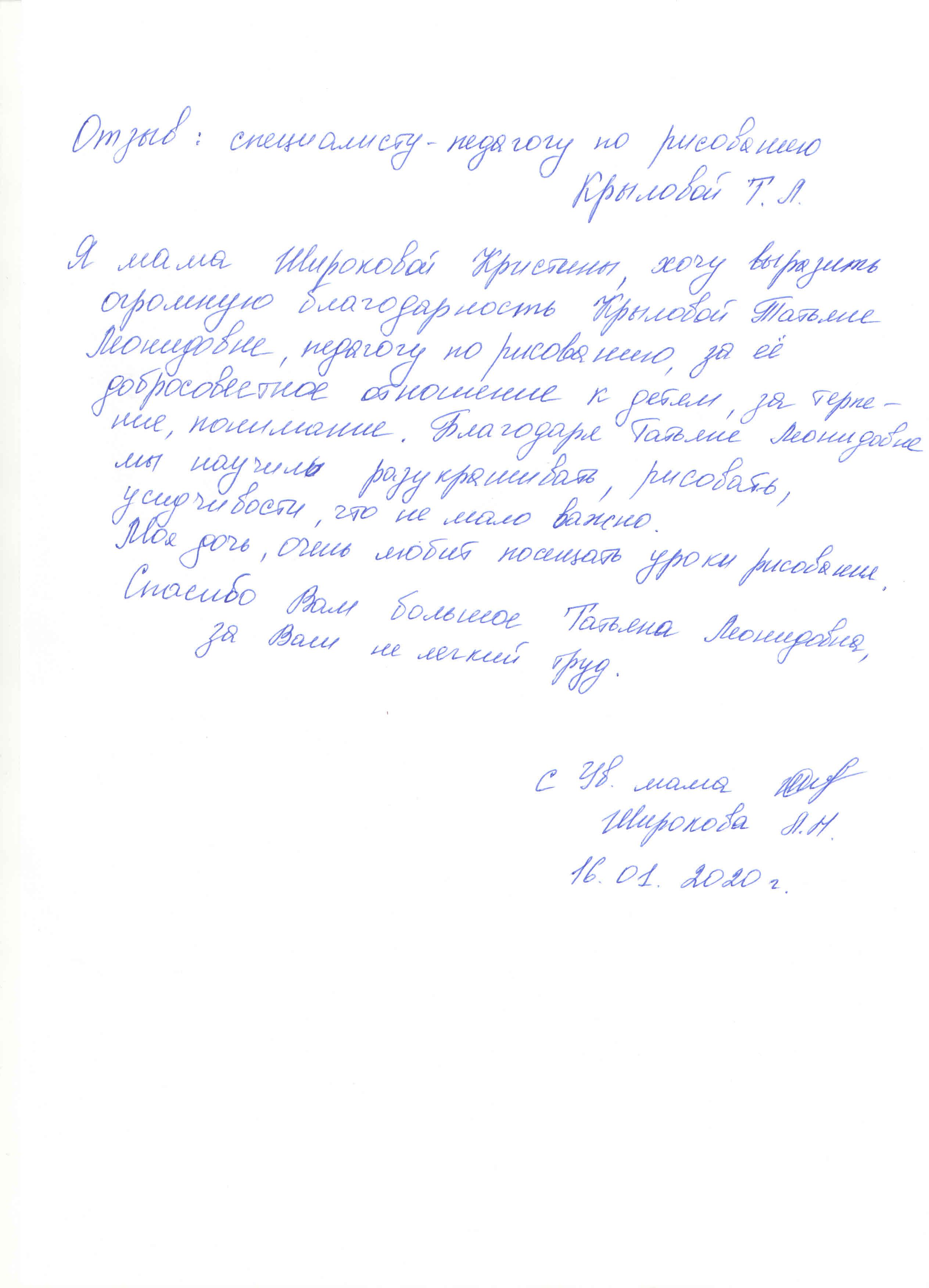 Крылова, 16.01.2020