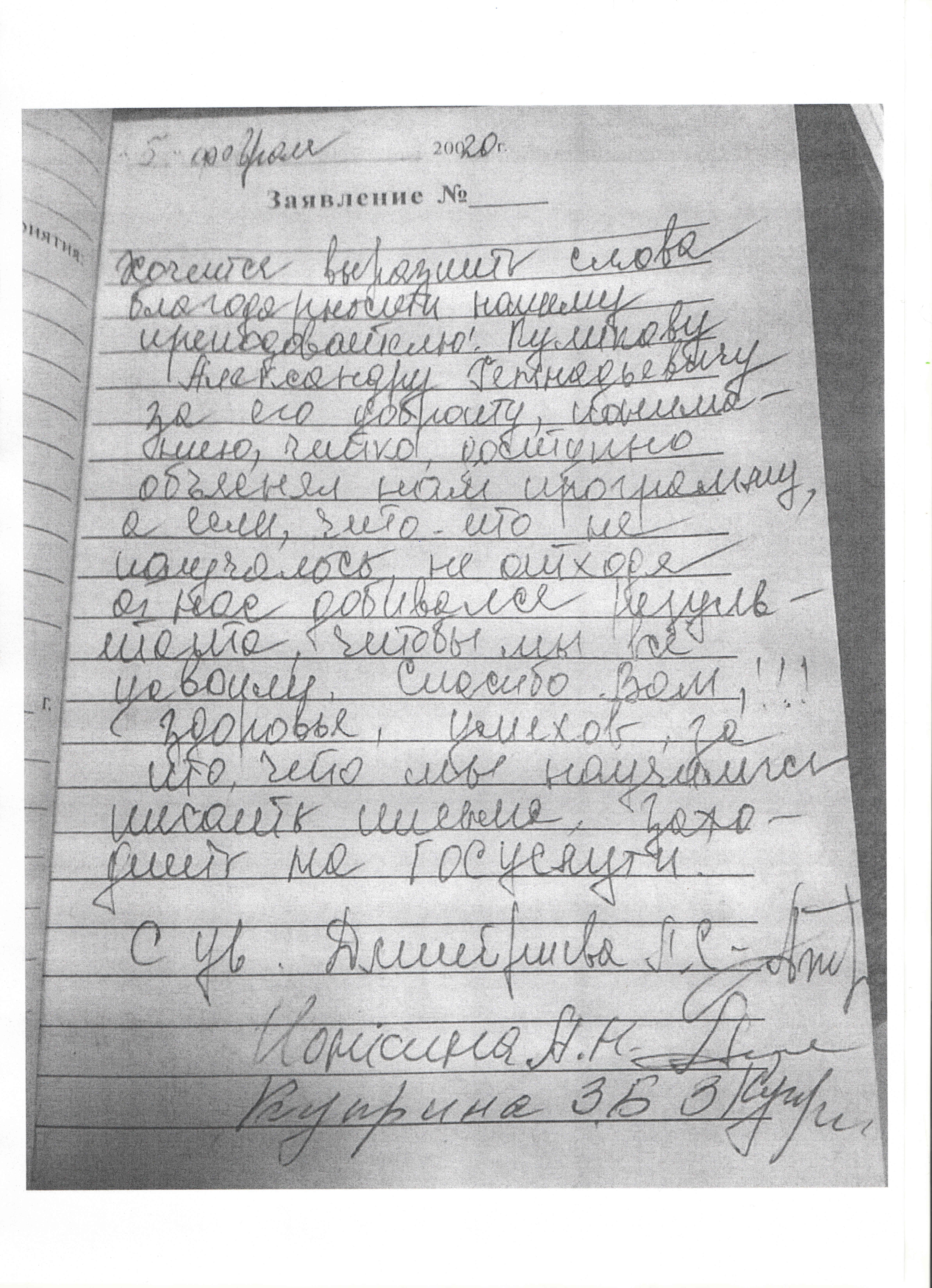 Куликов, 05.02.2020