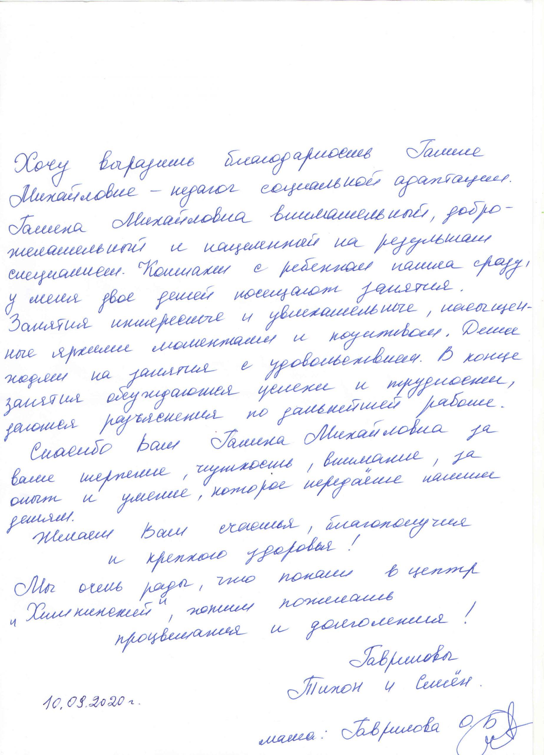 Кузькина 10.09.2020
