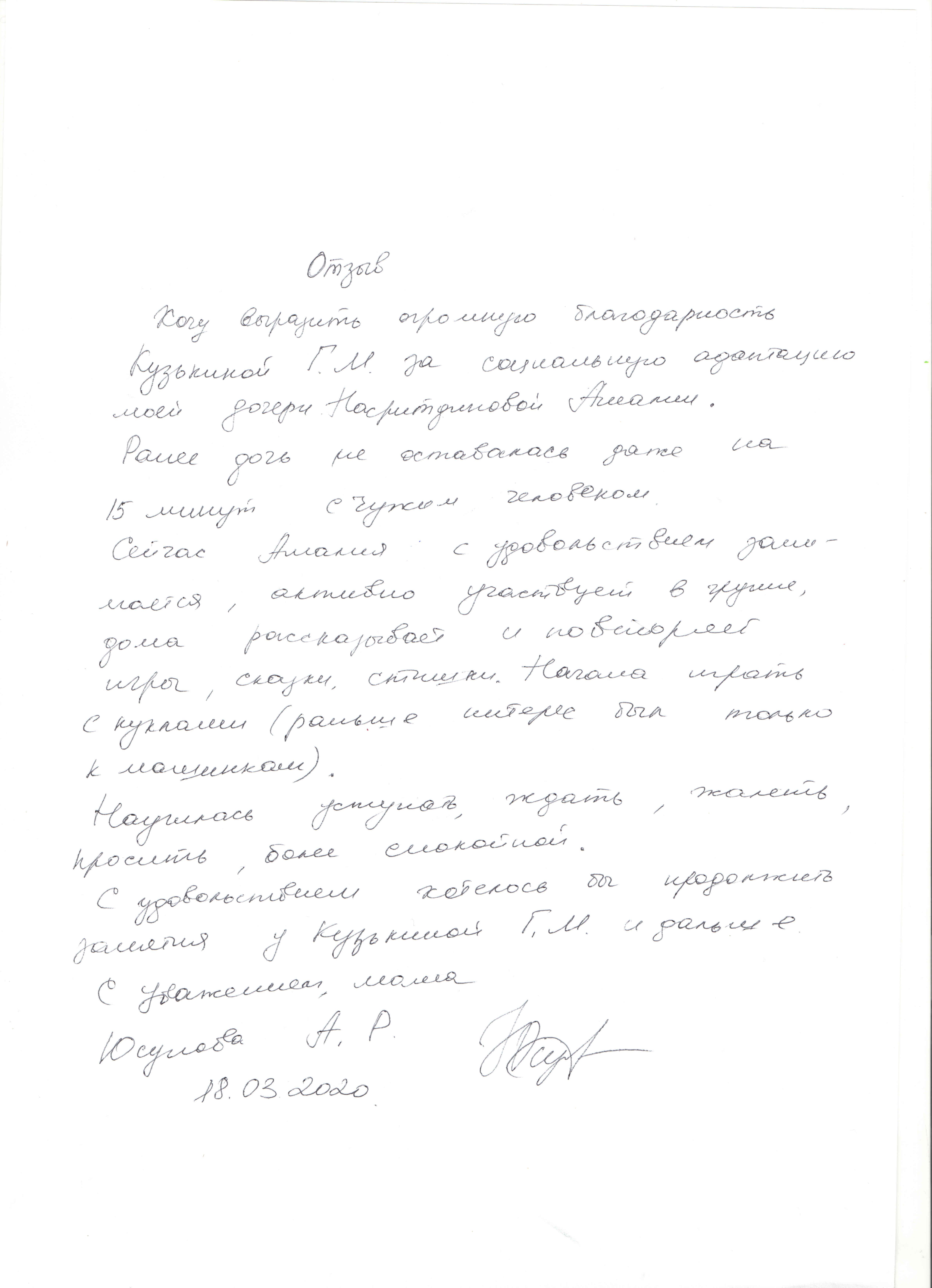 Кузькина, 18.03.2020_1