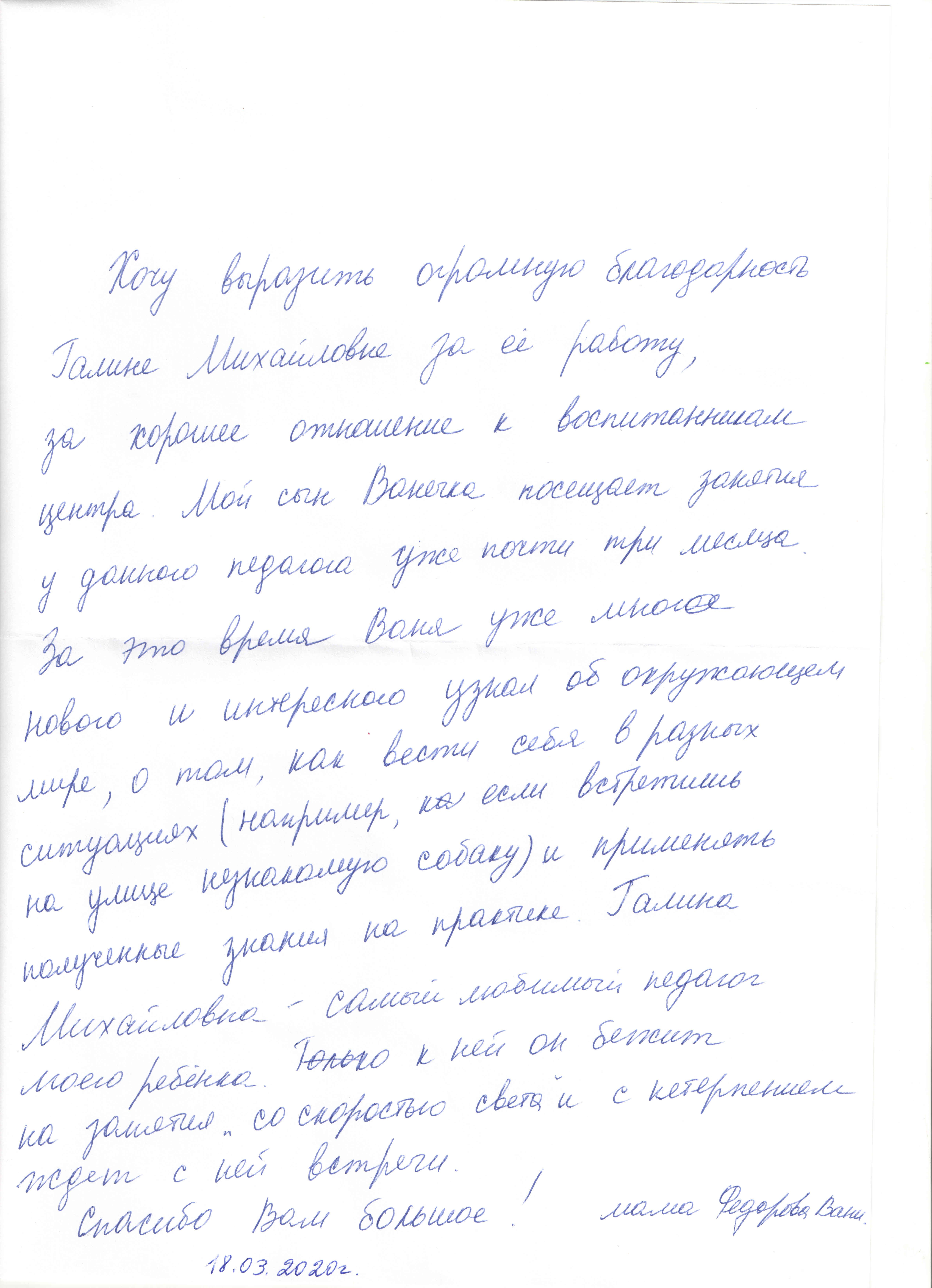Кузькина, 18.03.2020_2