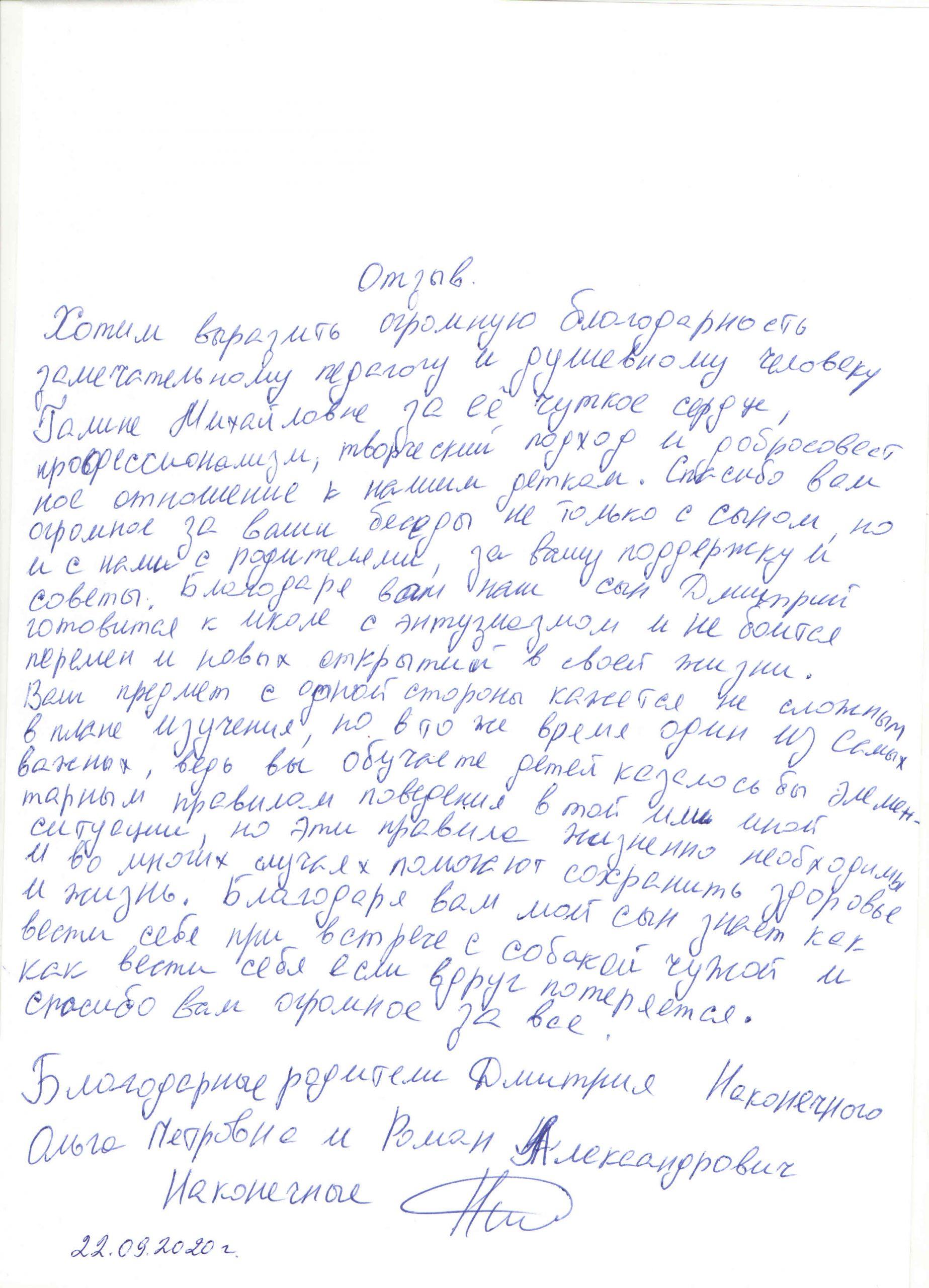 Кузькина 22.09.2020