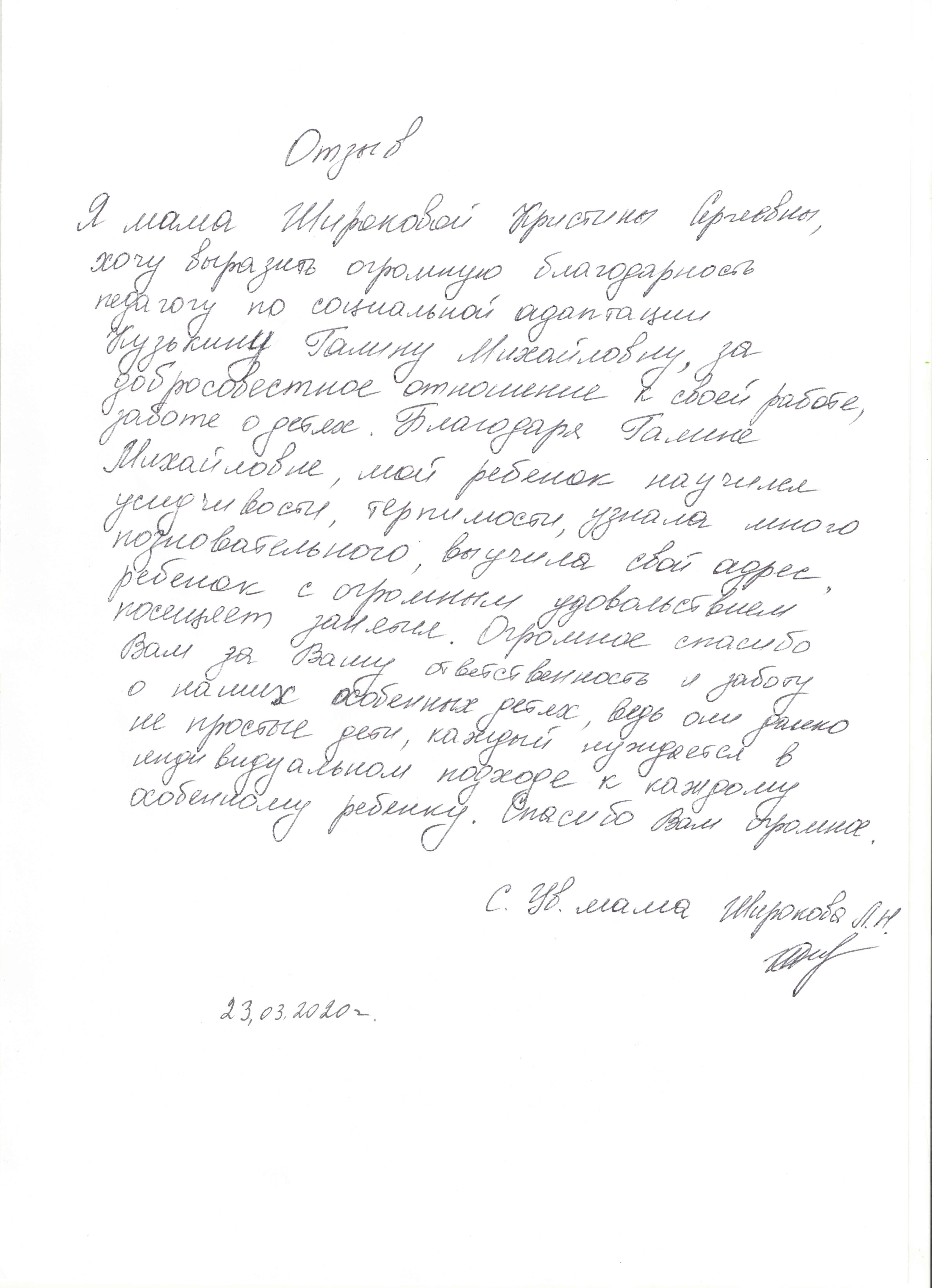 Кузькина, 23.03.2020_1