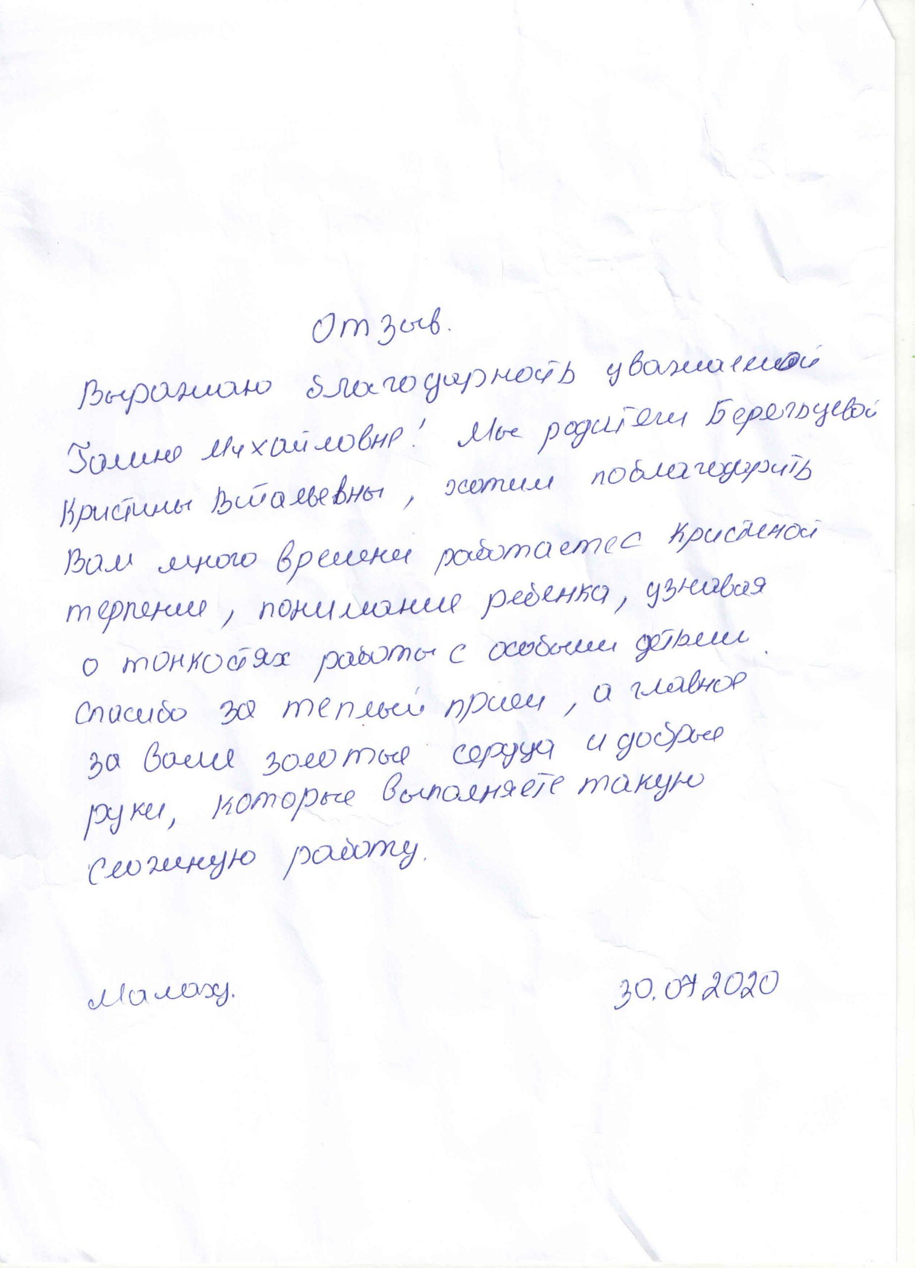 Кузькина 30.07.2020