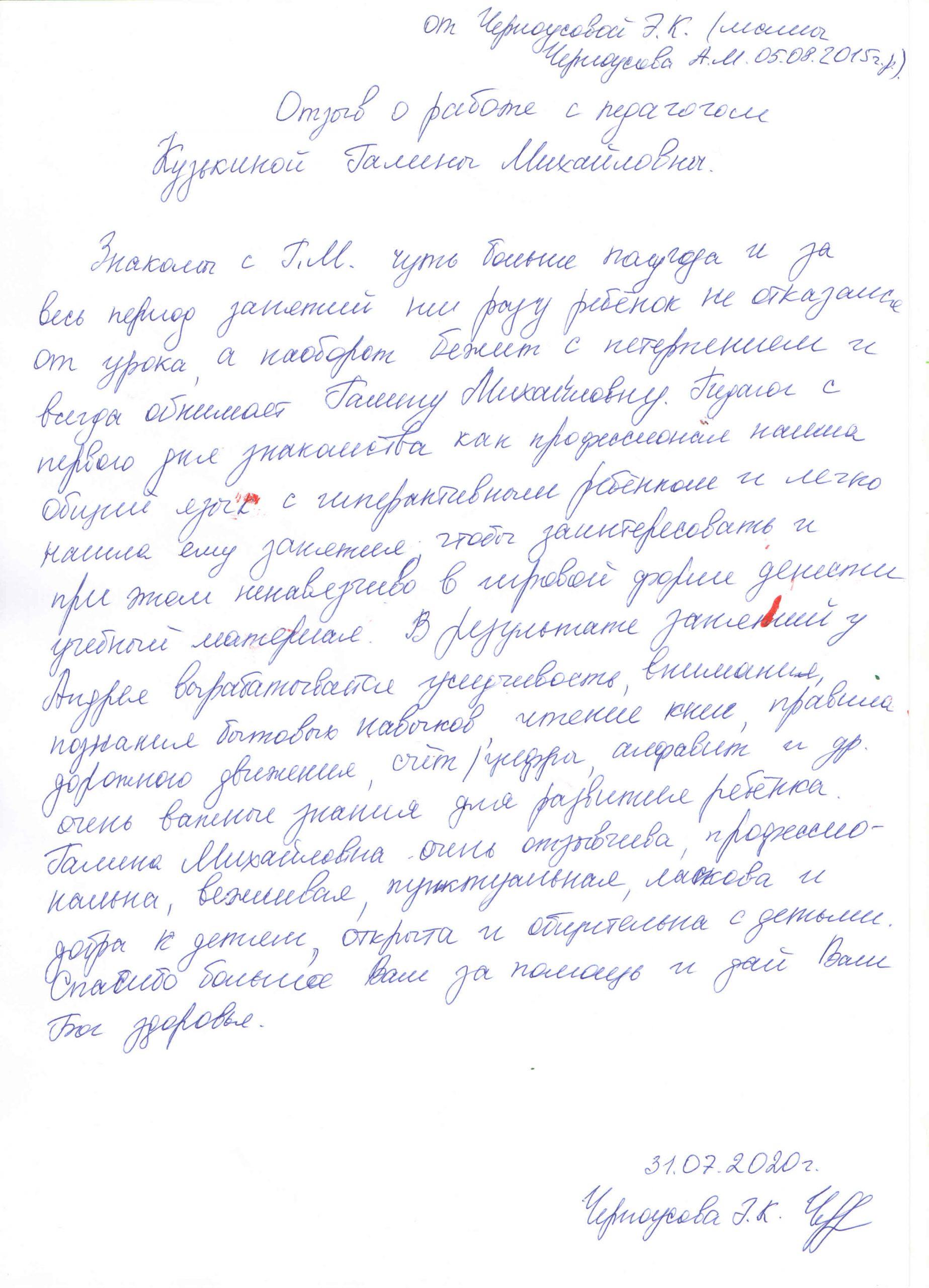 Кузькина 31.07.2020