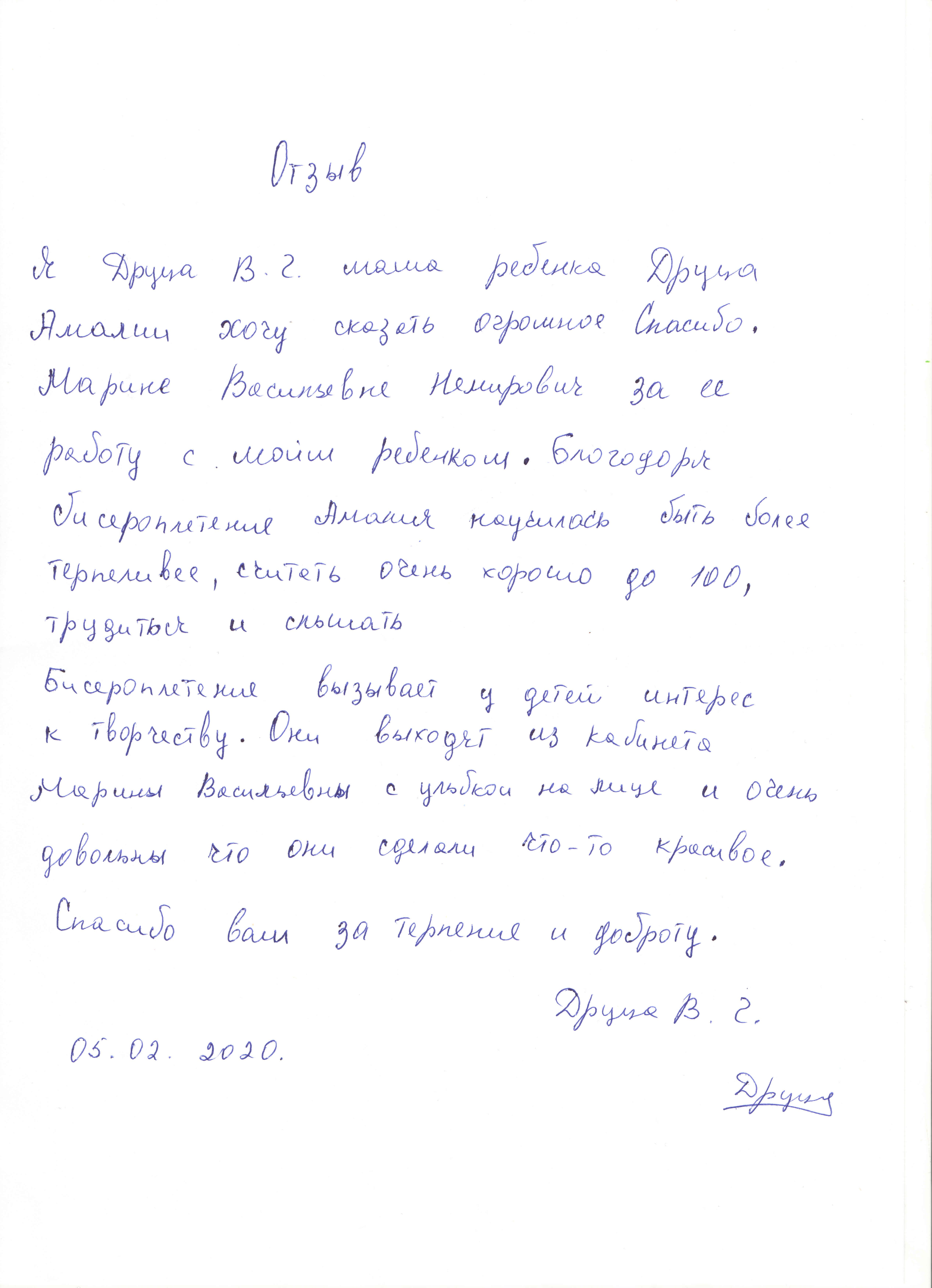 Немирович, 05.02.2020
