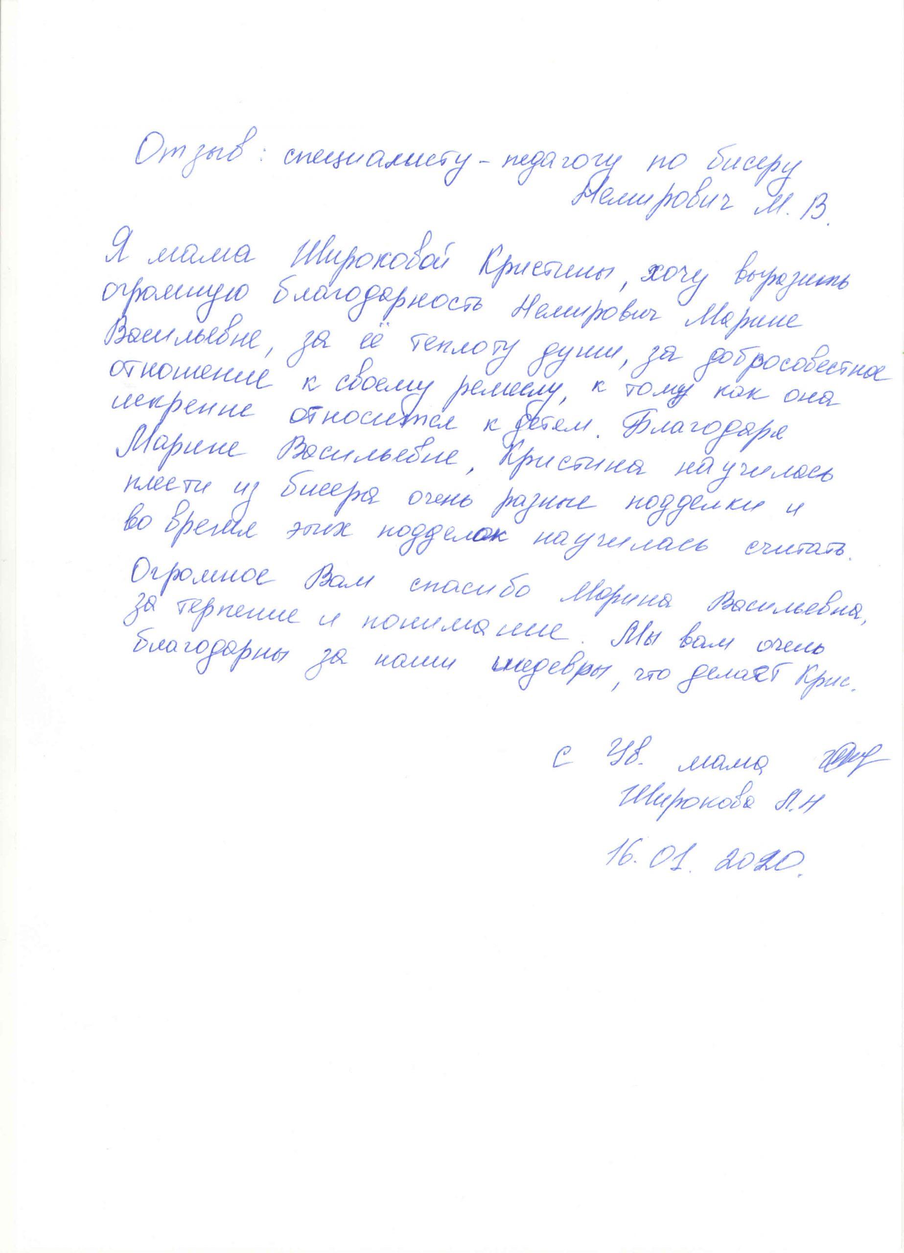 Немирович, 16.01.2020