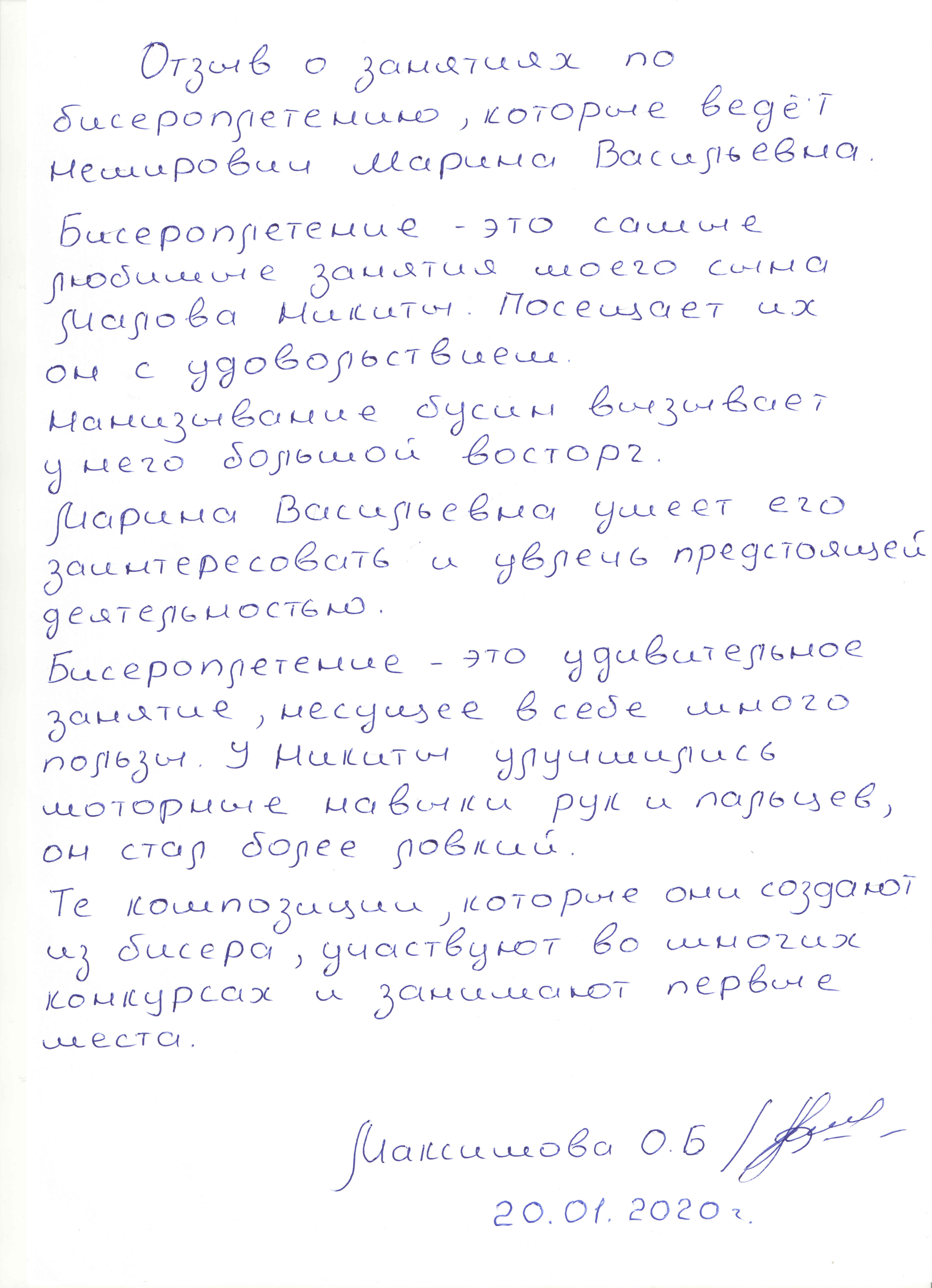 Немирович, 20.01.2020