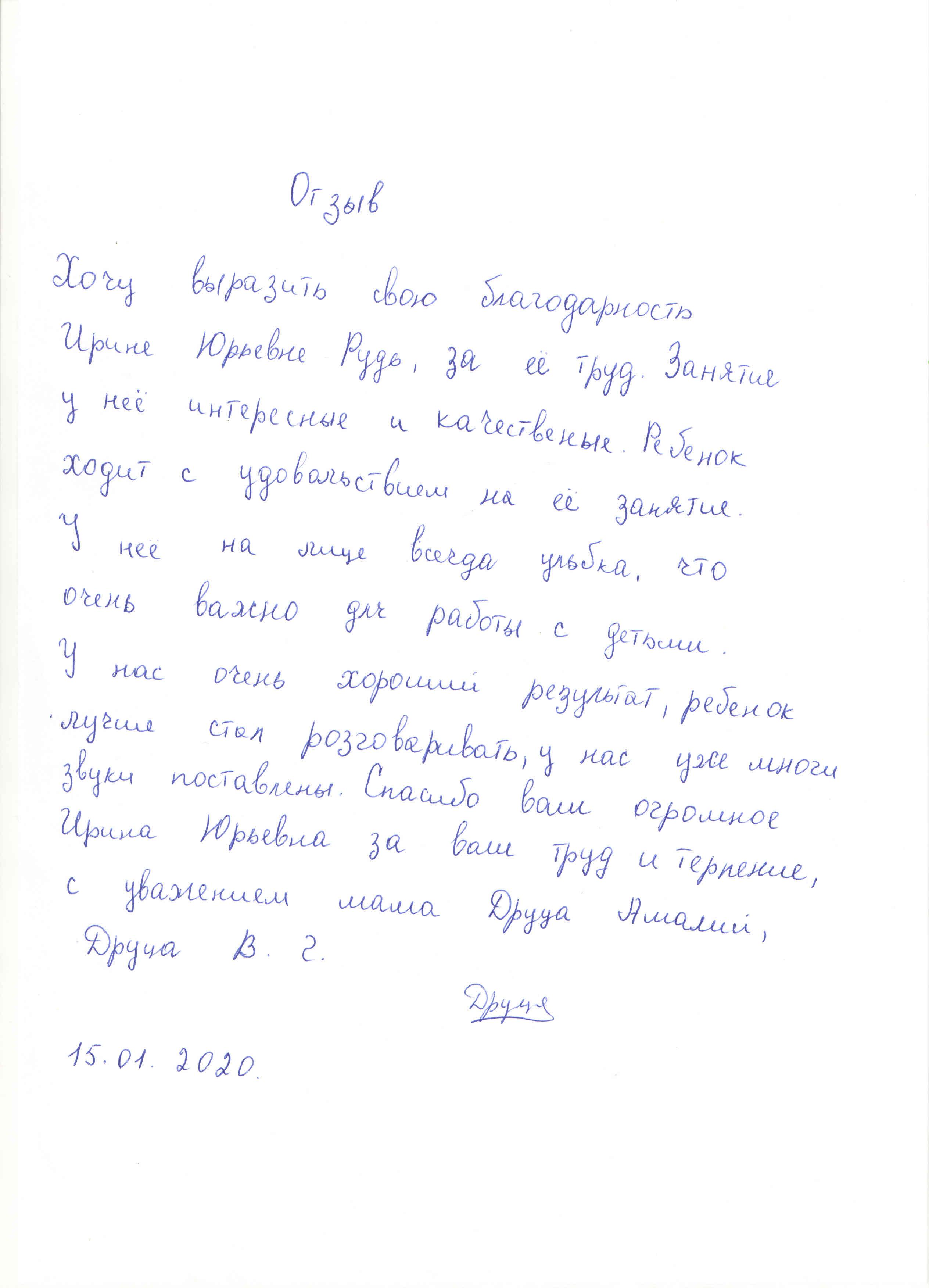 Рудь, 15.01.2020