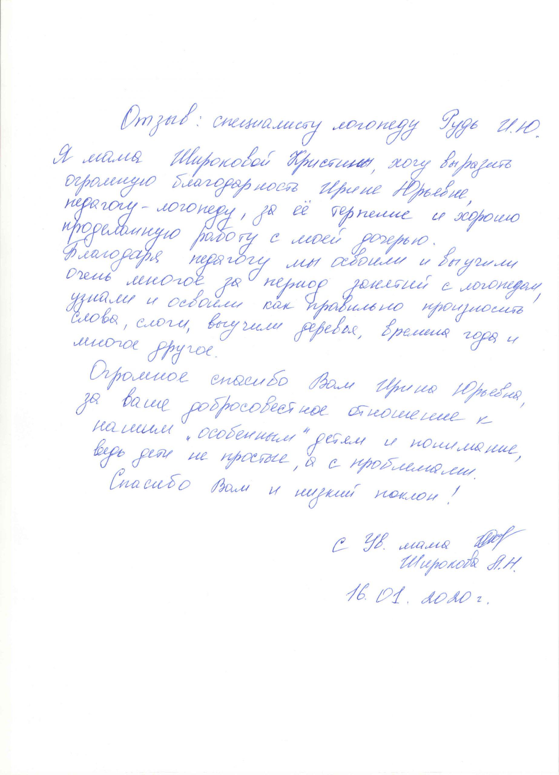 Рудь, 16.01.2020_1