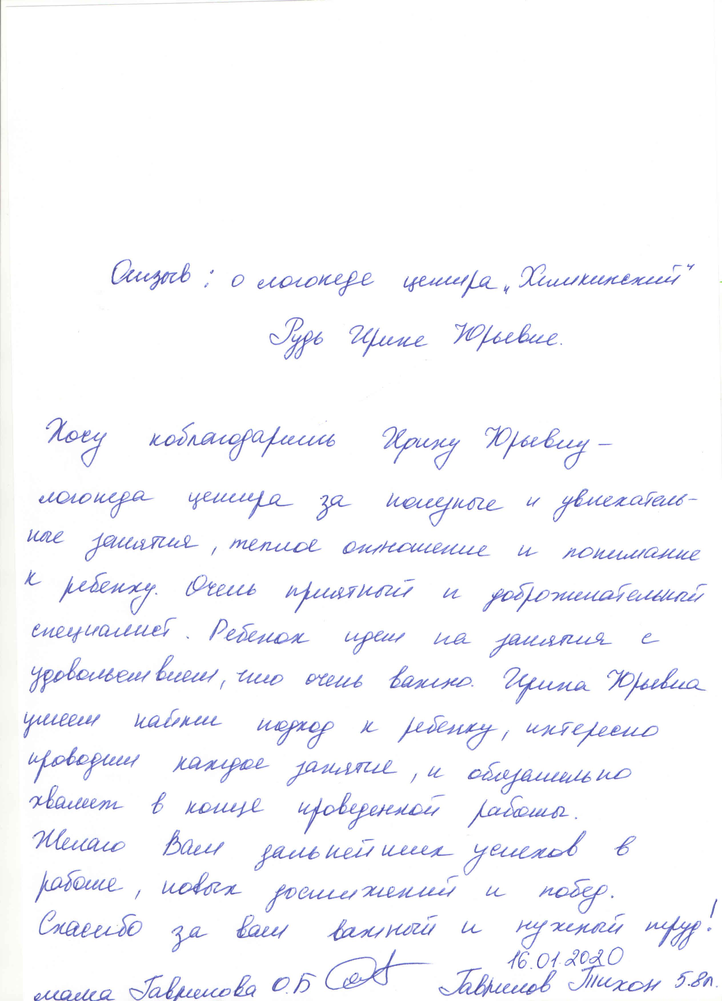 Рудь, 16.01.2020_2
