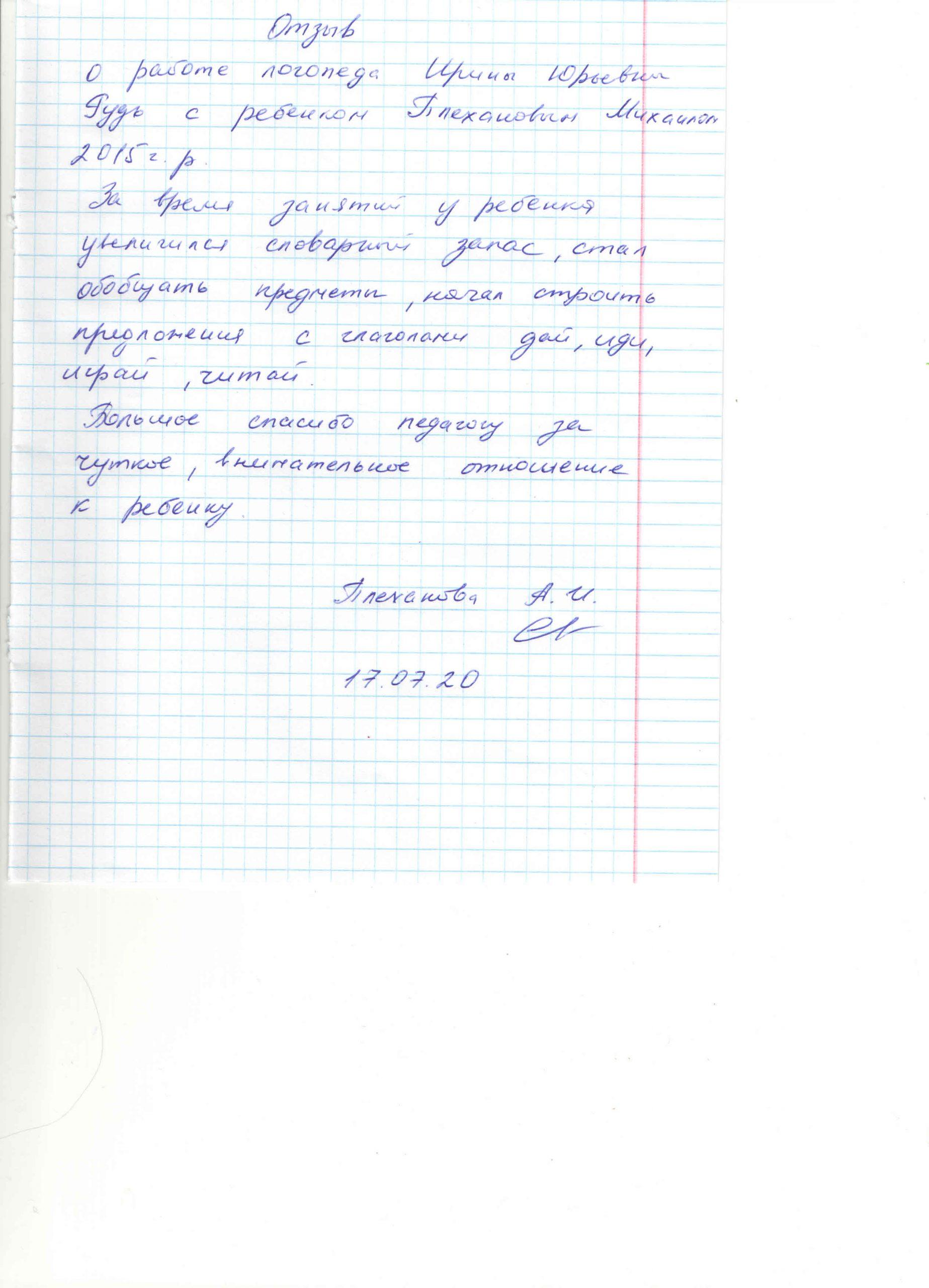 Рудь 17.07.2020