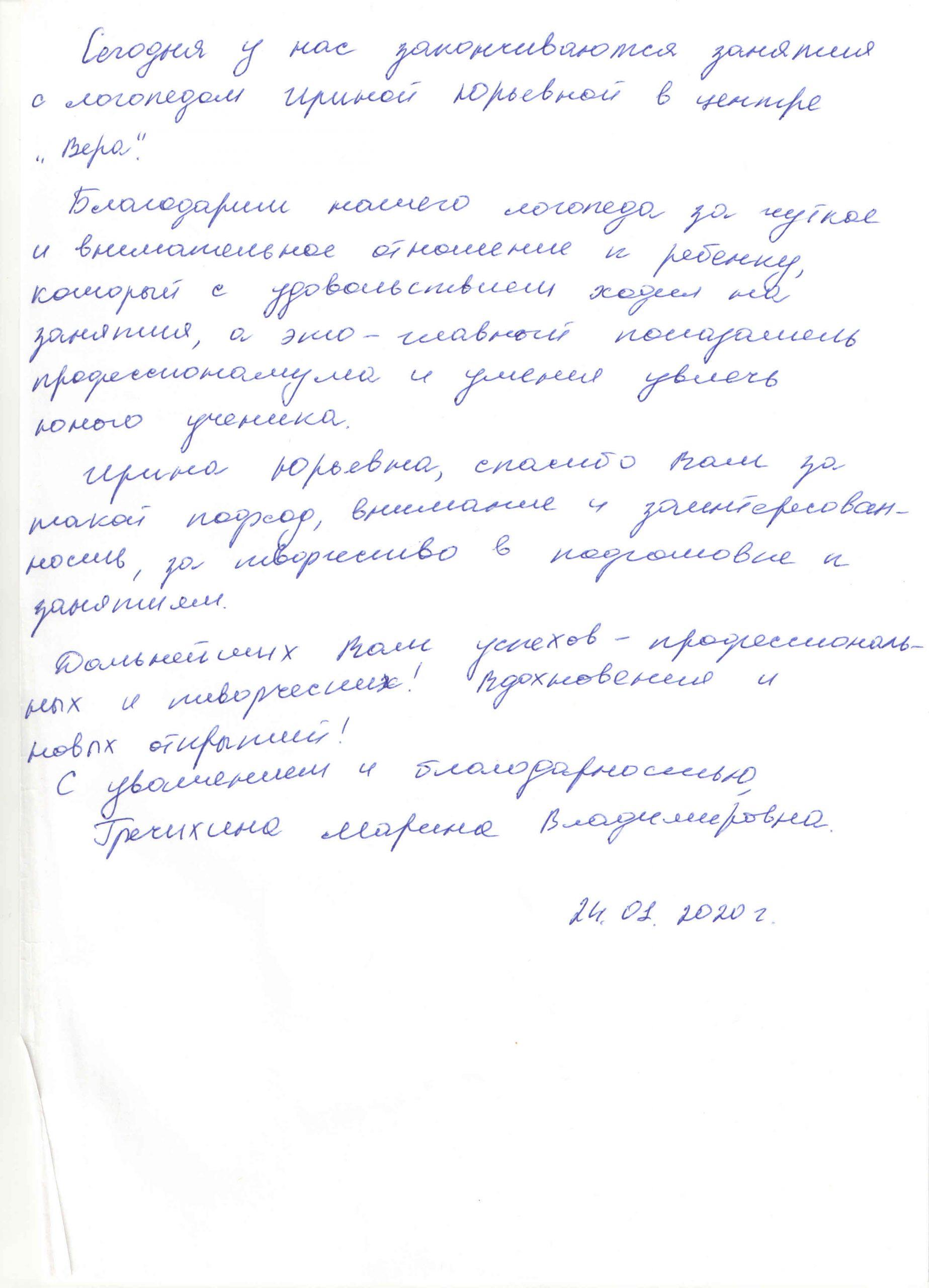 Рудь, 24.01.2020