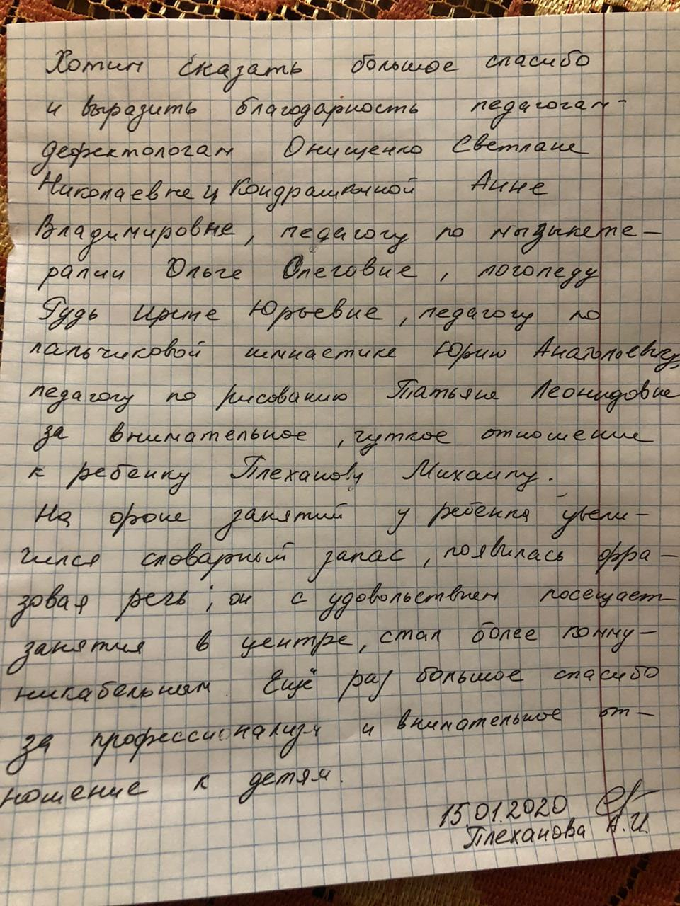 специалистам 15.01.2020