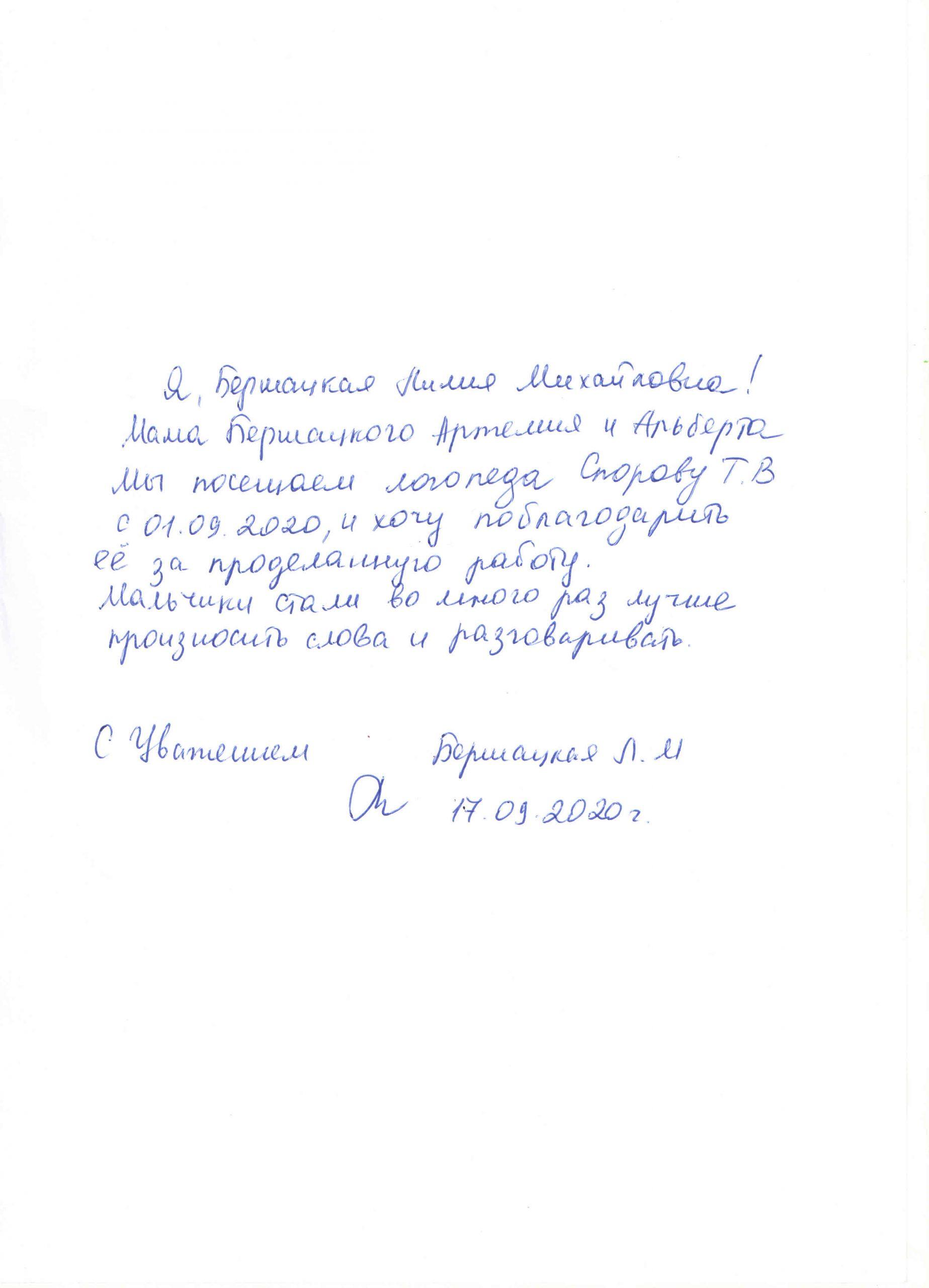 Спорова 17.09.2020