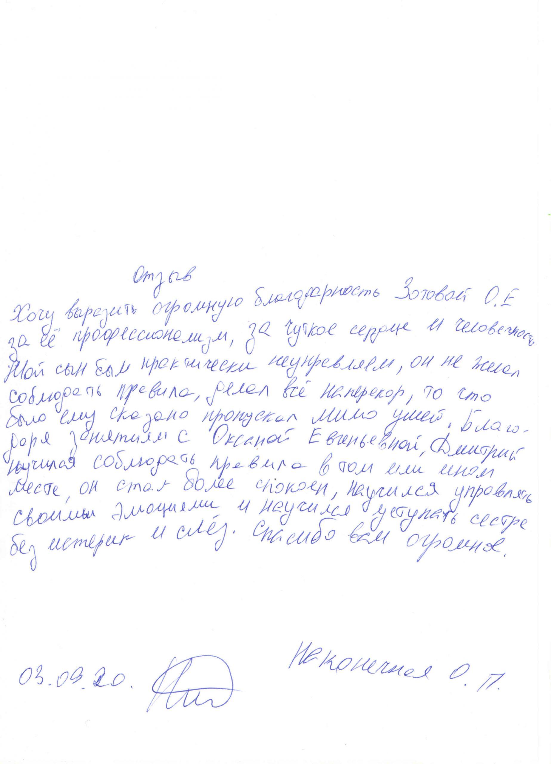 Зотова 03.09.2020_1