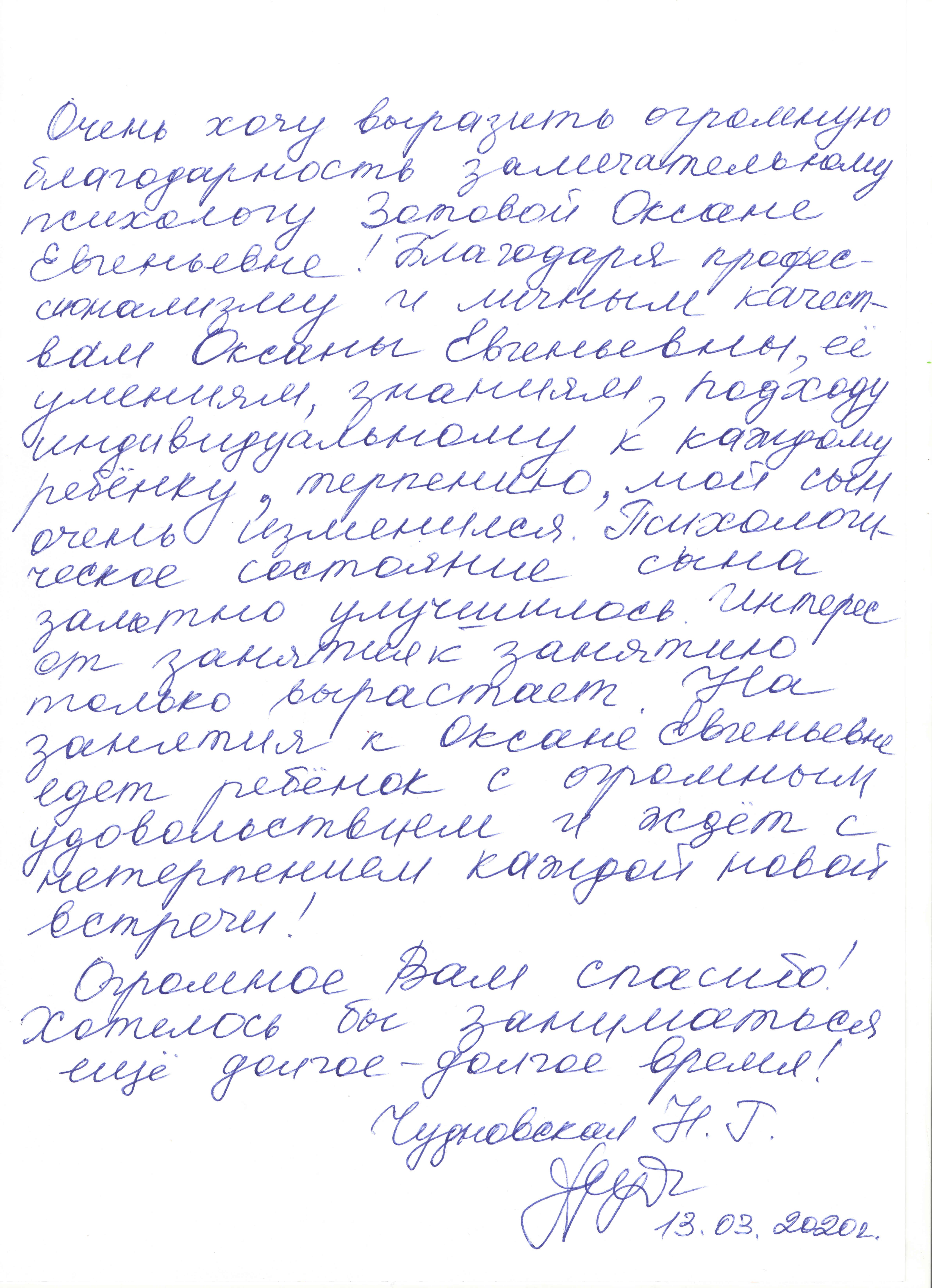 Зотова, 13.03.2020_1