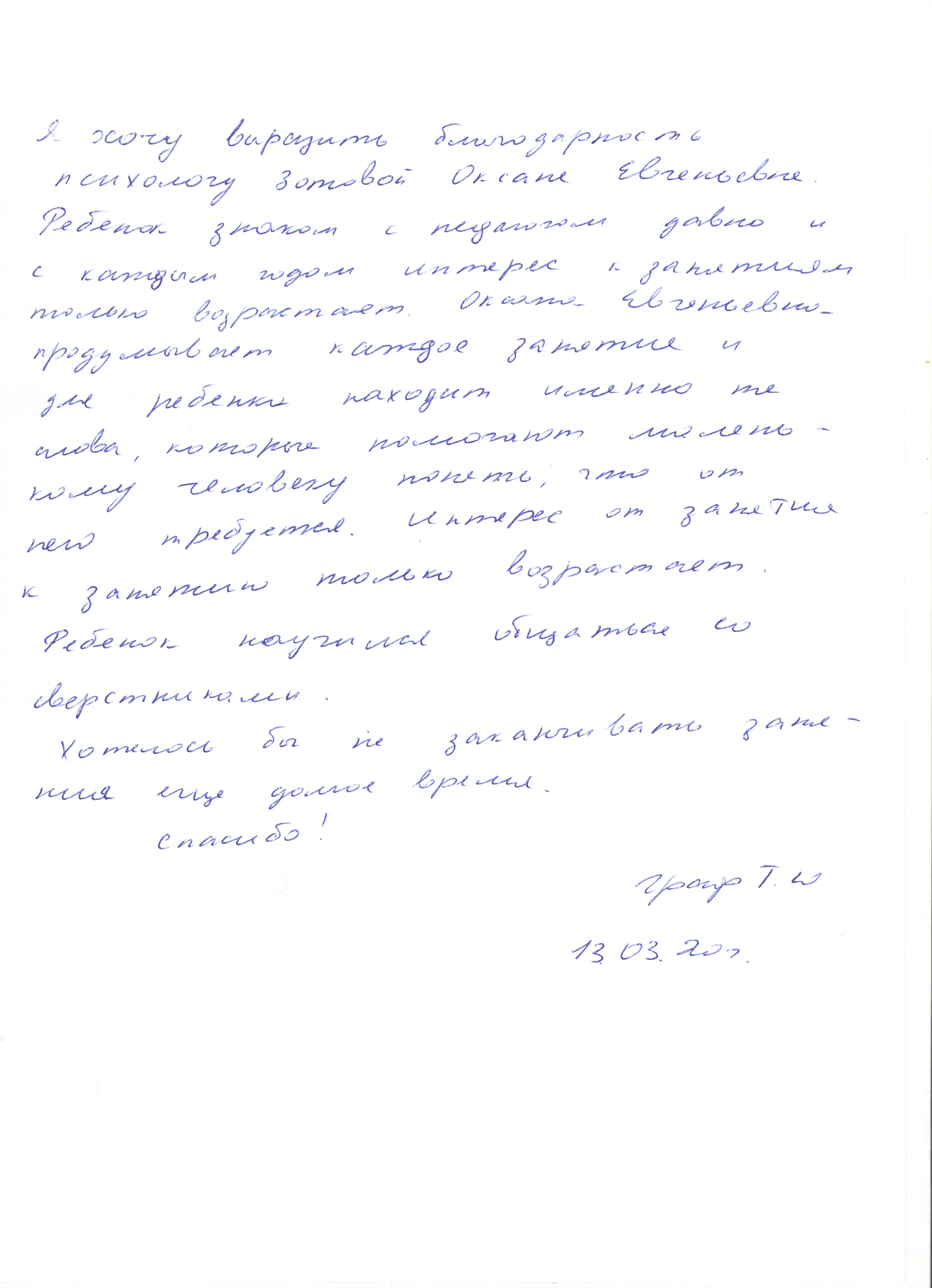 Зотова, 13.03.2020_2
