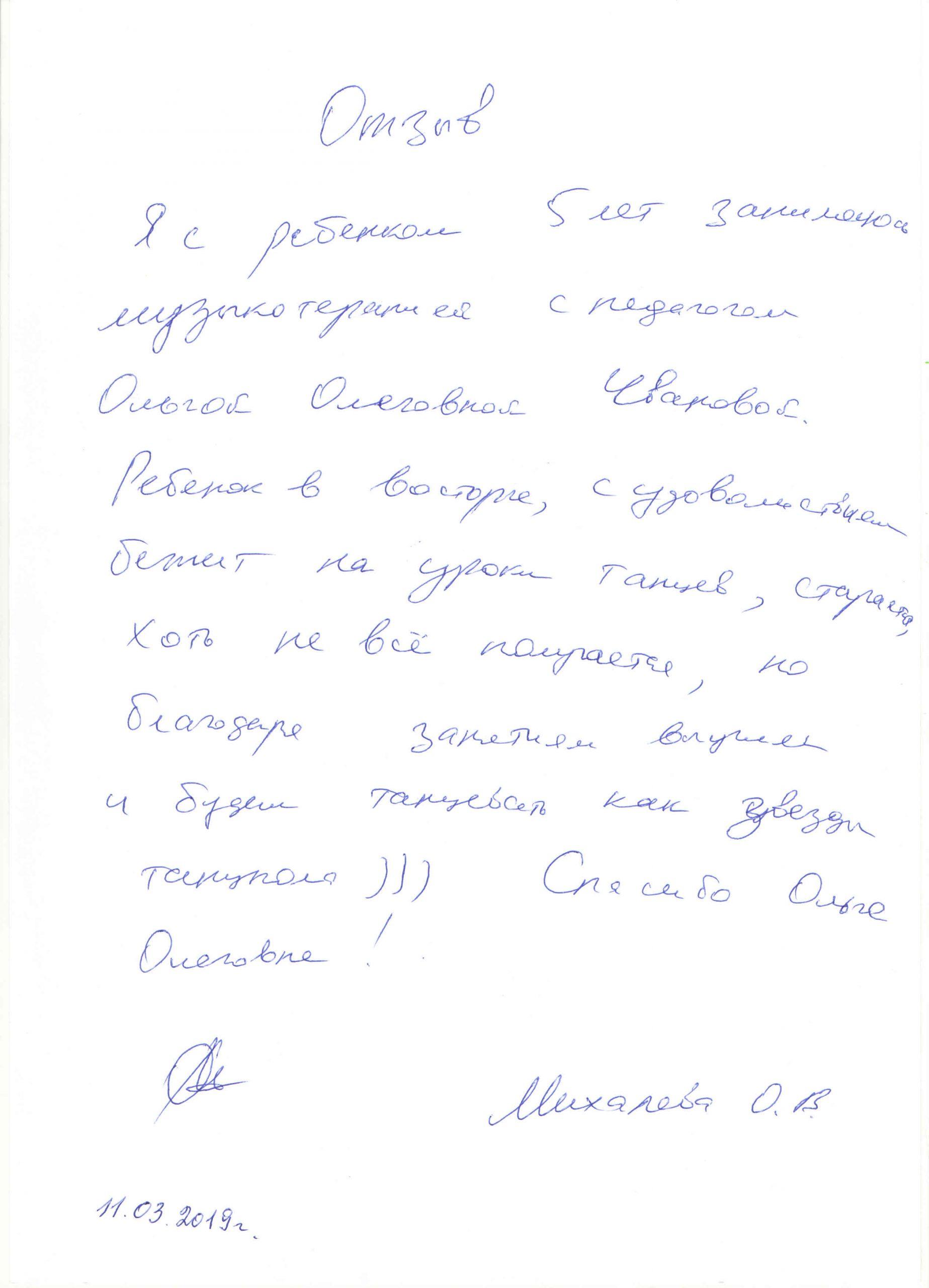 Чванова, 11.03.2019