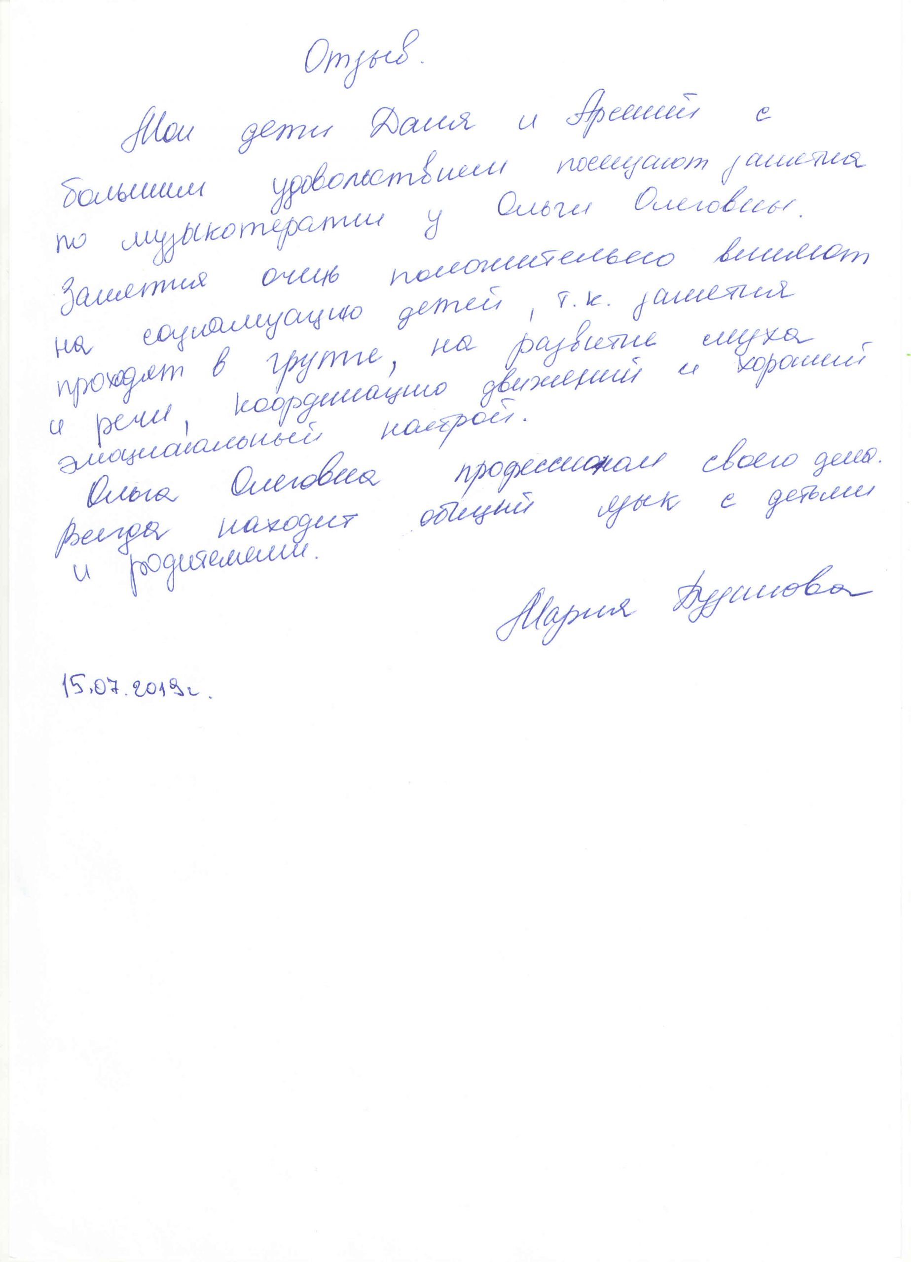 Чванова, 15.07.2019