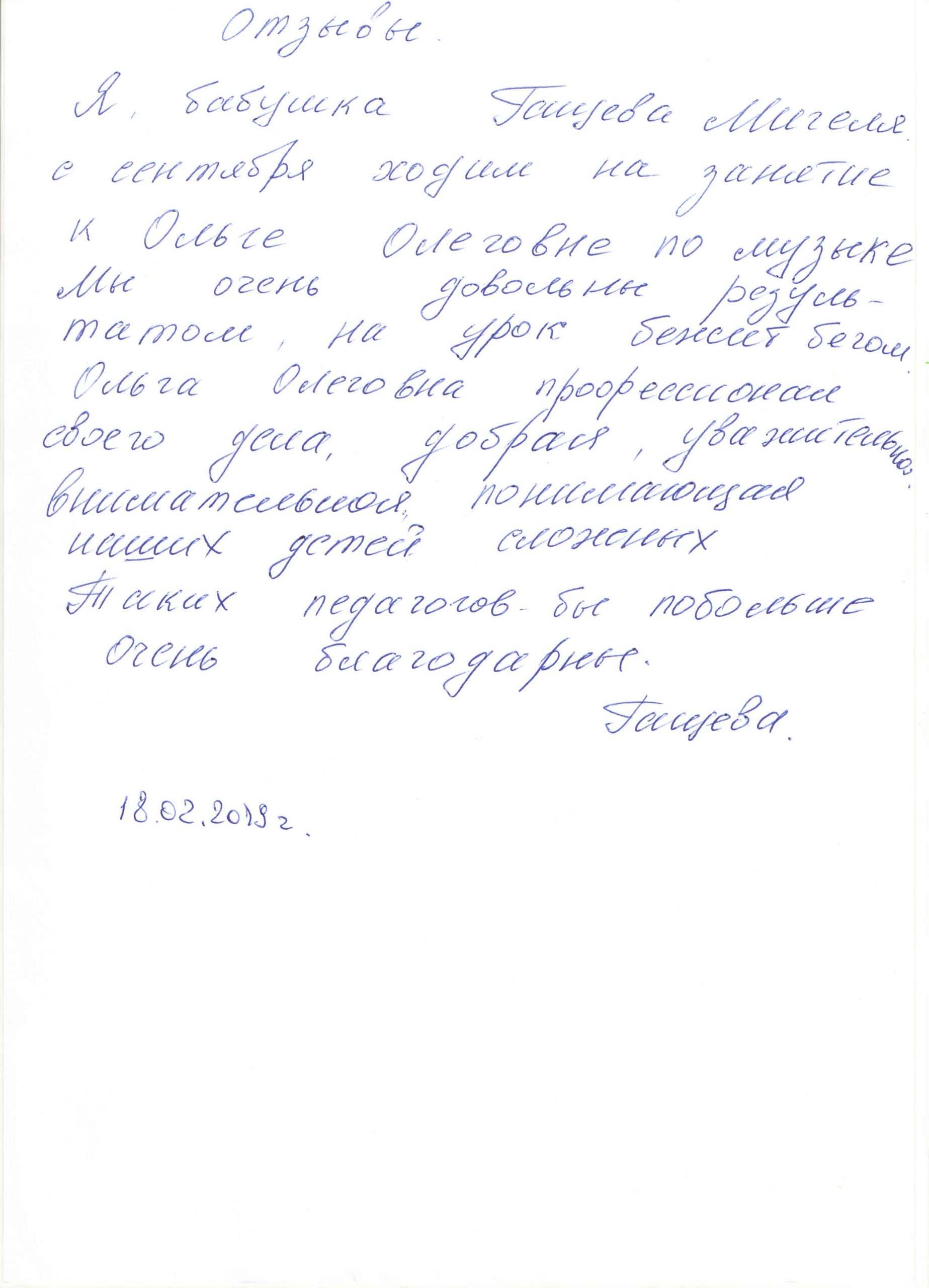 Чванова, 18.02.2019