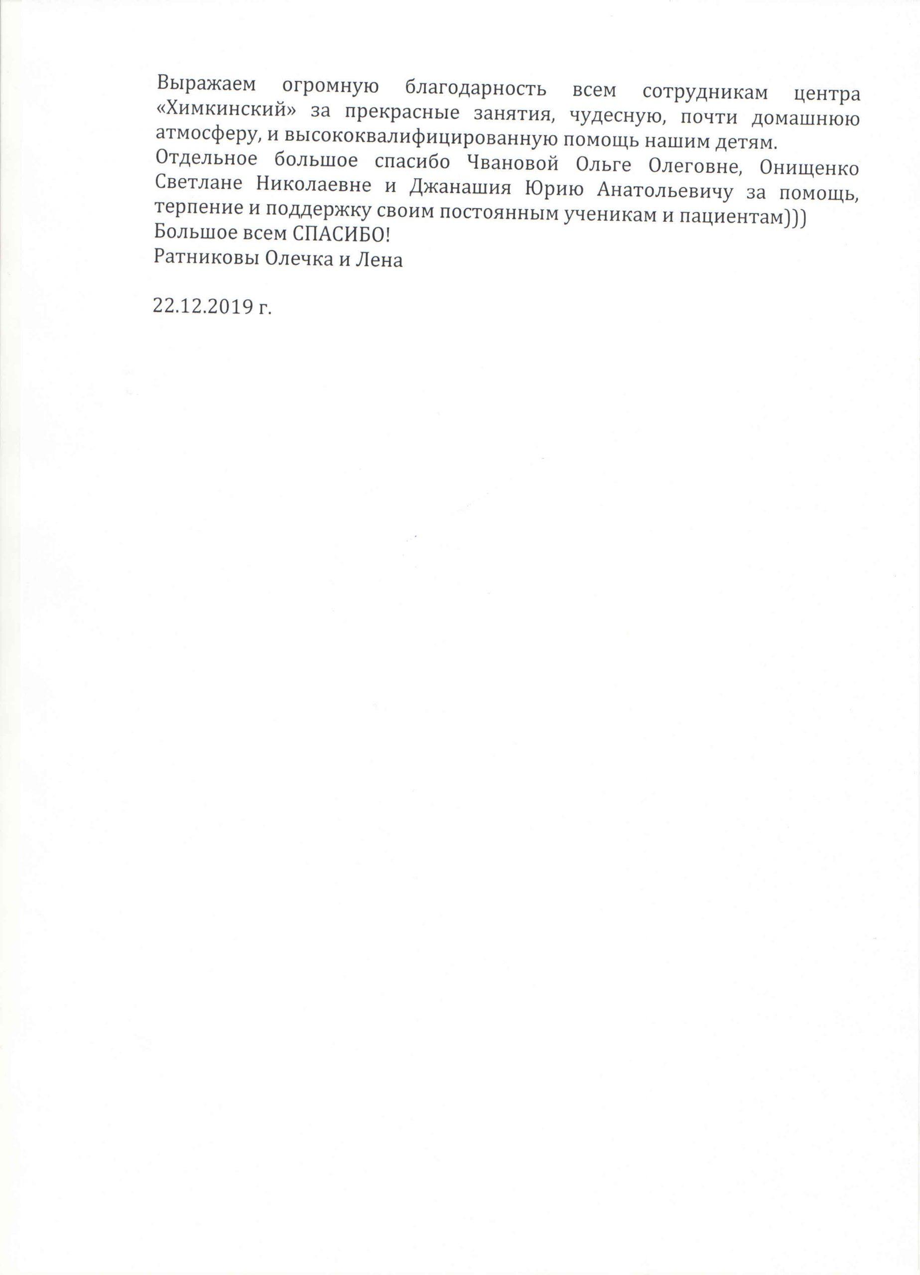 Чванова, 22.12.2019