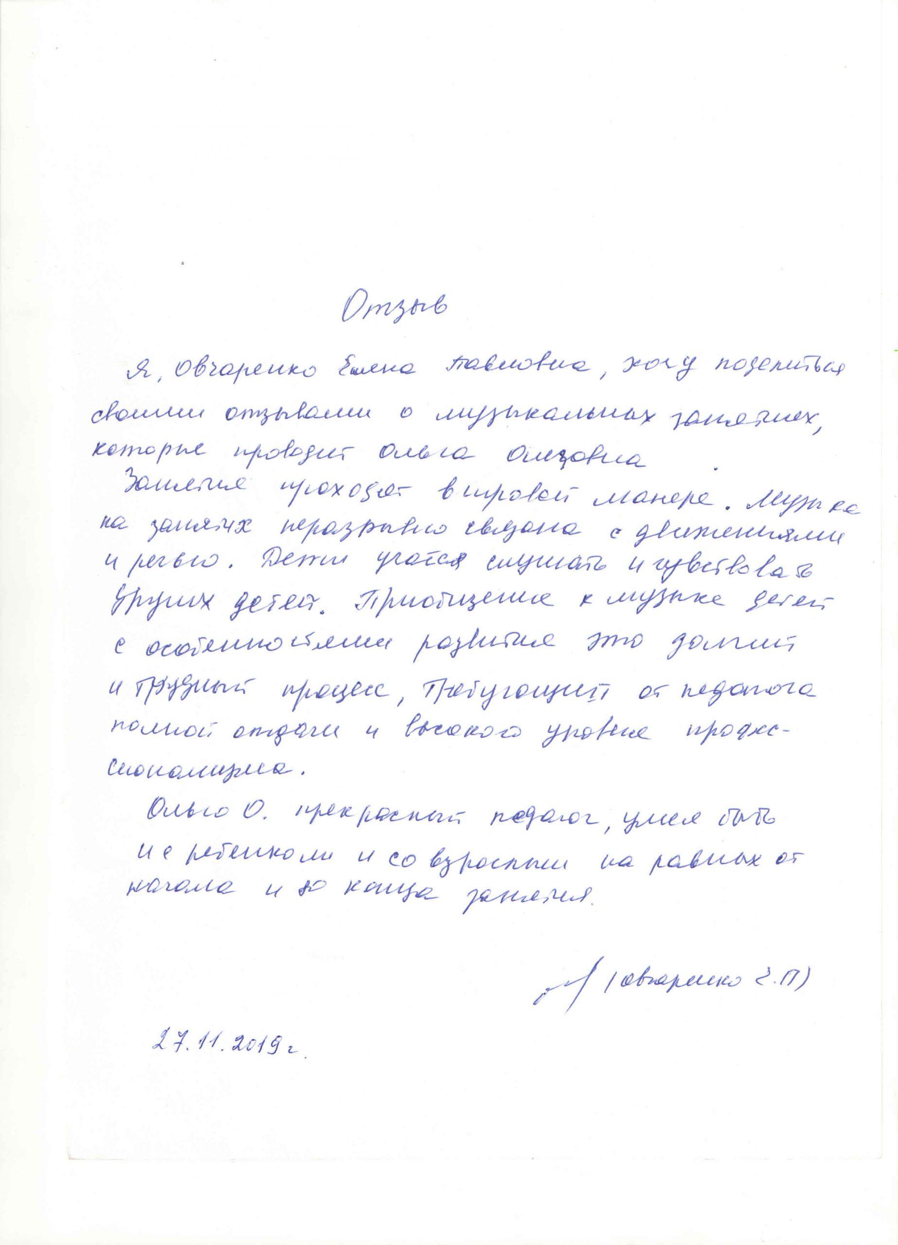 Чванова, 27.11.2019