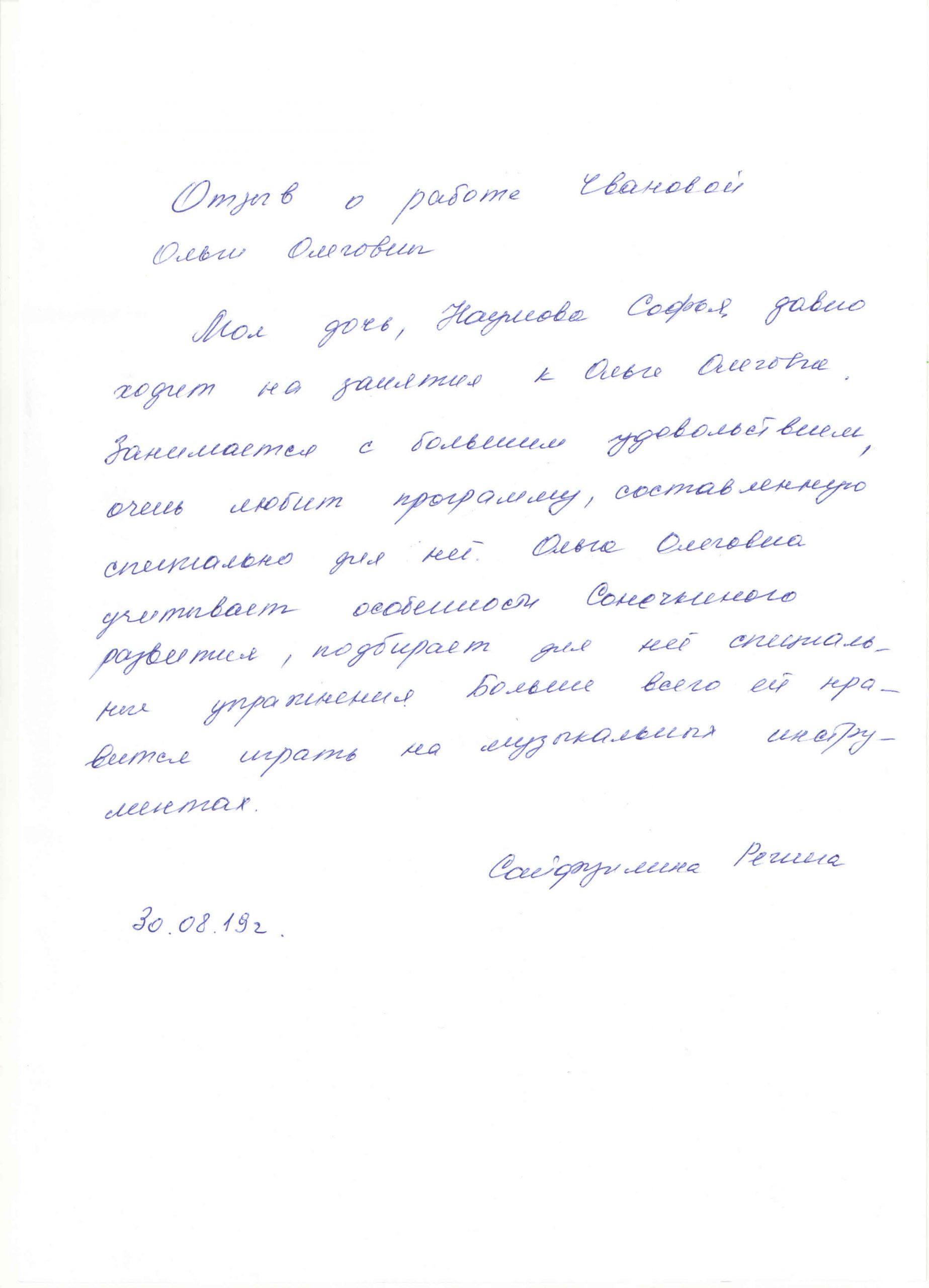 Чванова, 30.08.2019