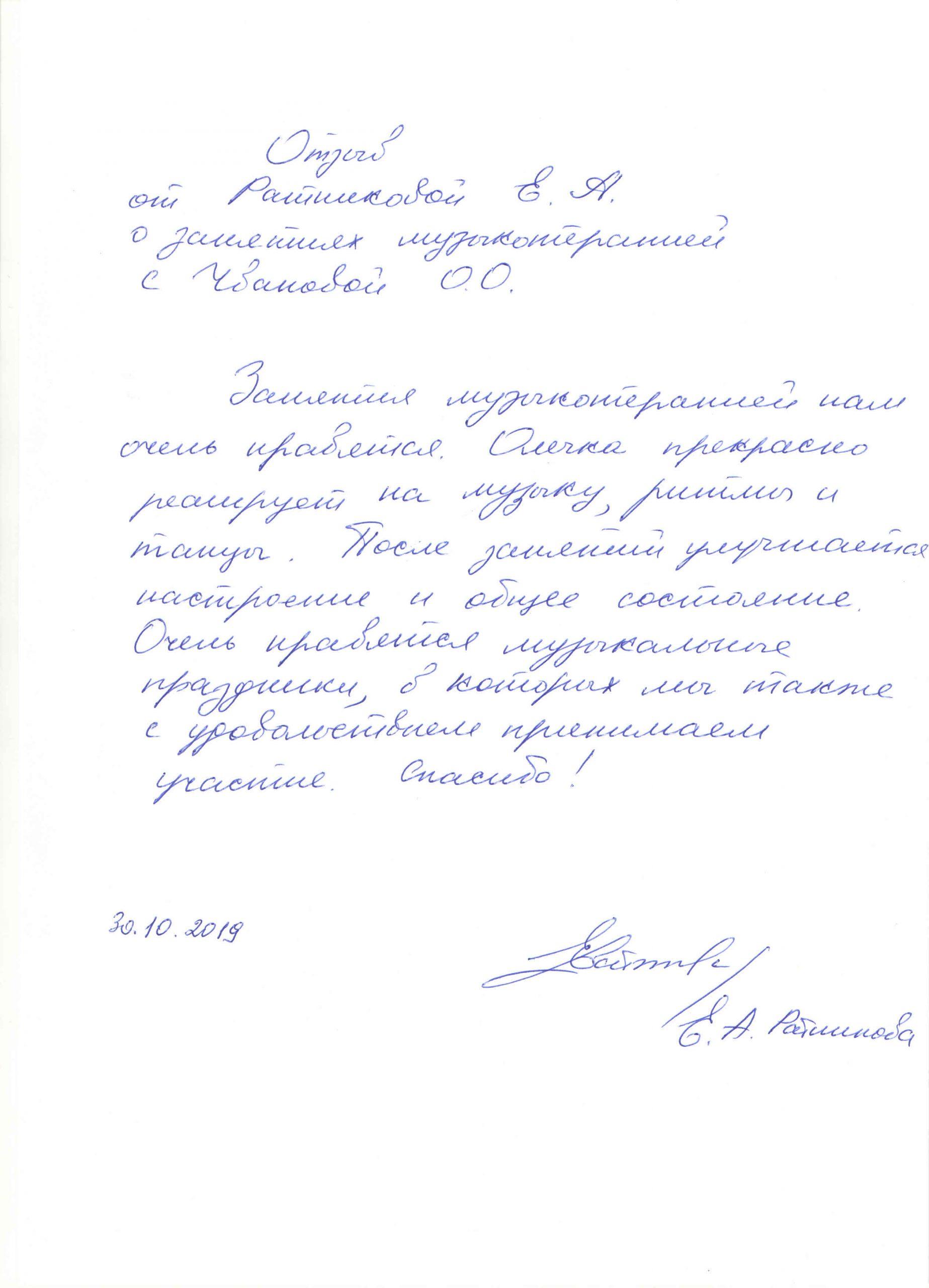 Чванова, 30.10.2019