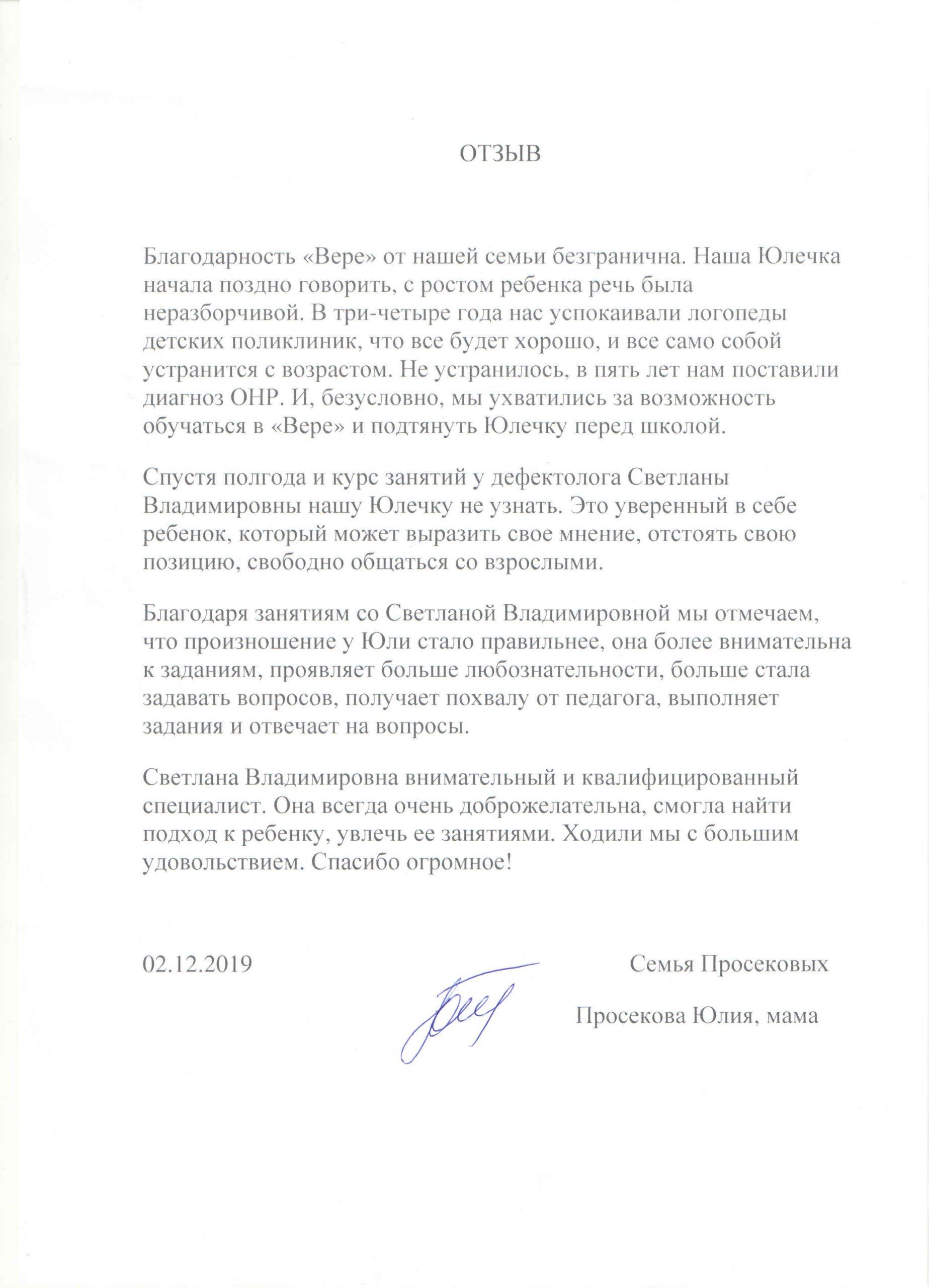 Фрольцова, 02.12.2019
