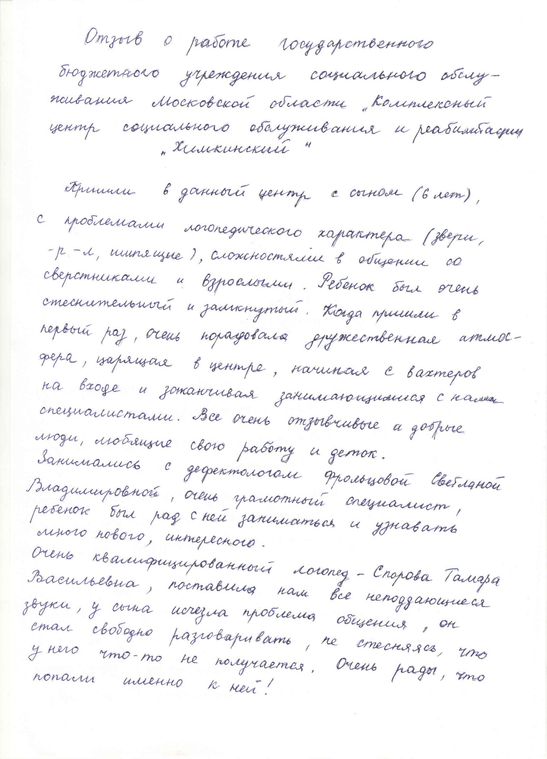 Фрольцова, 07.10.2018_1
