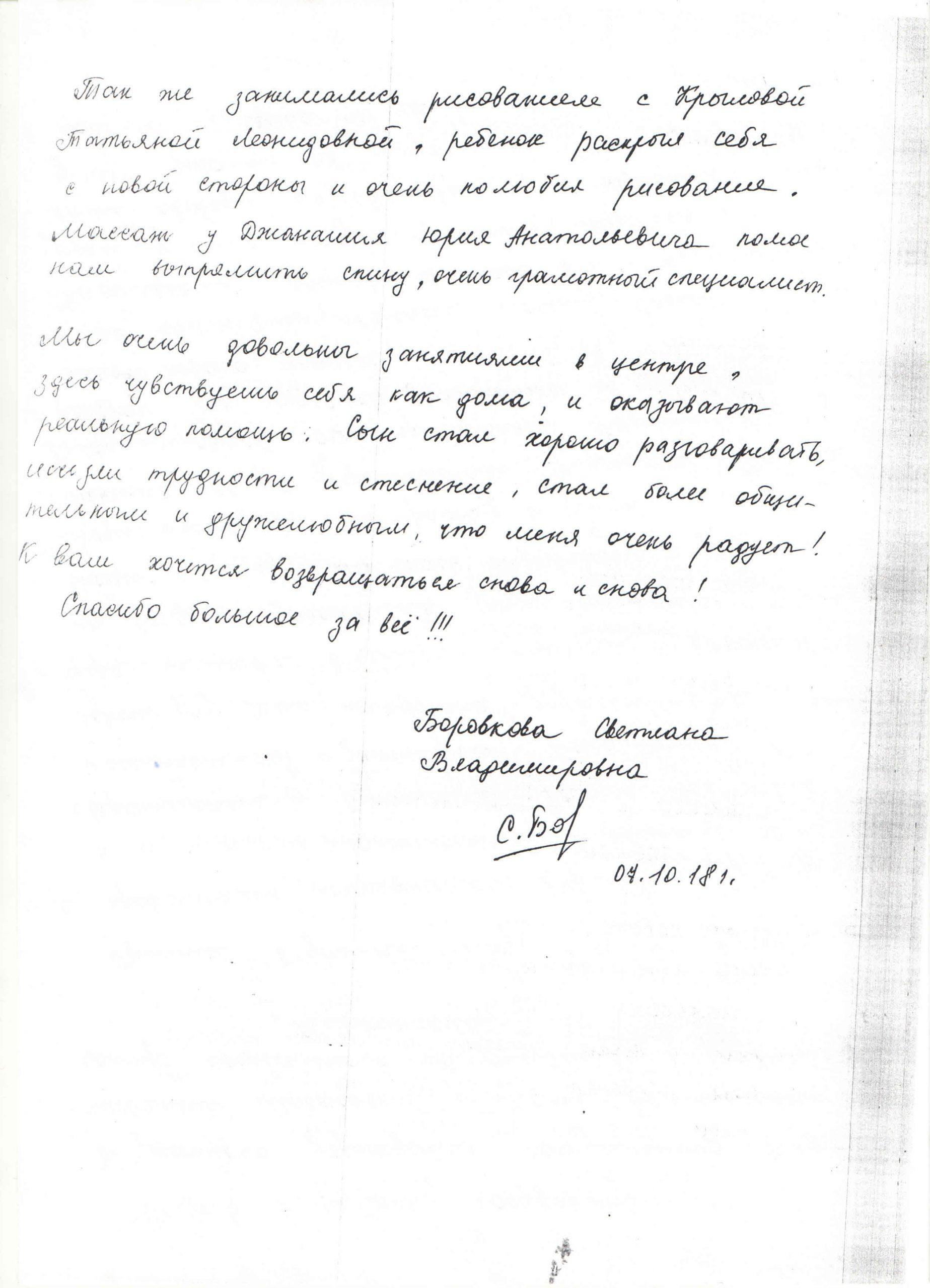 Фрольцова, 07.10.2018_2