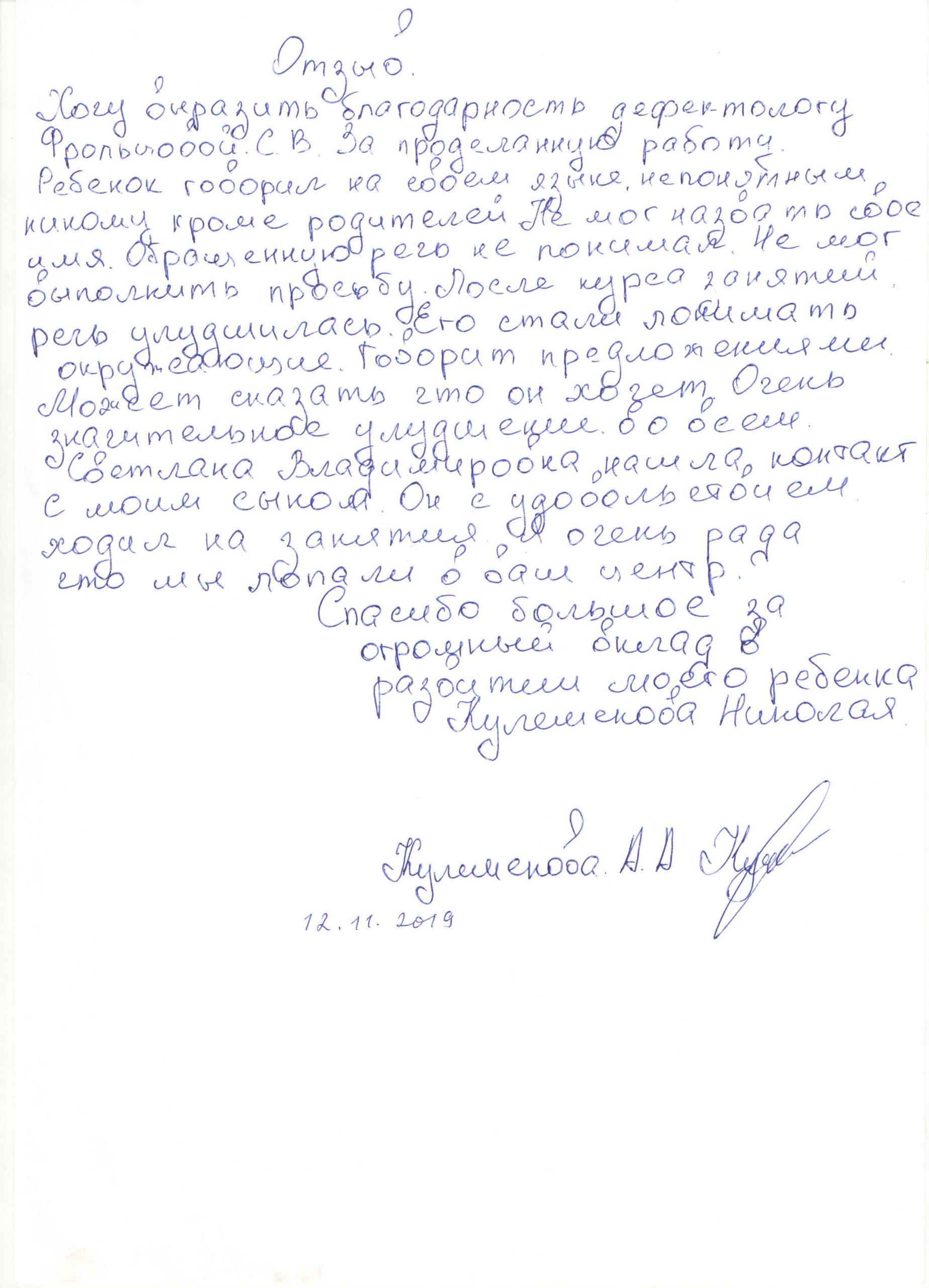 Фрольцова, 12.11.2019