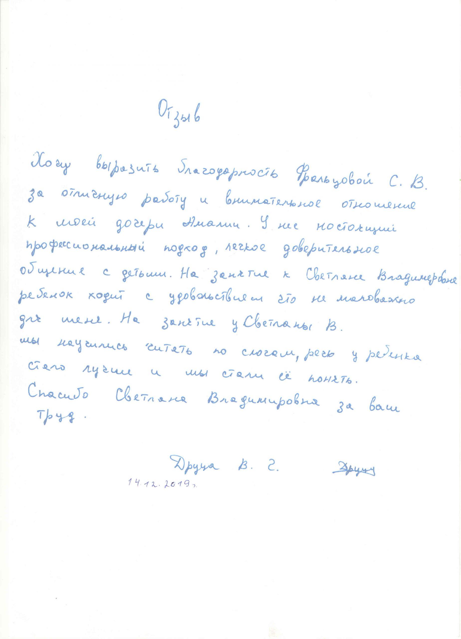 Фрольцова, 14.12.2019